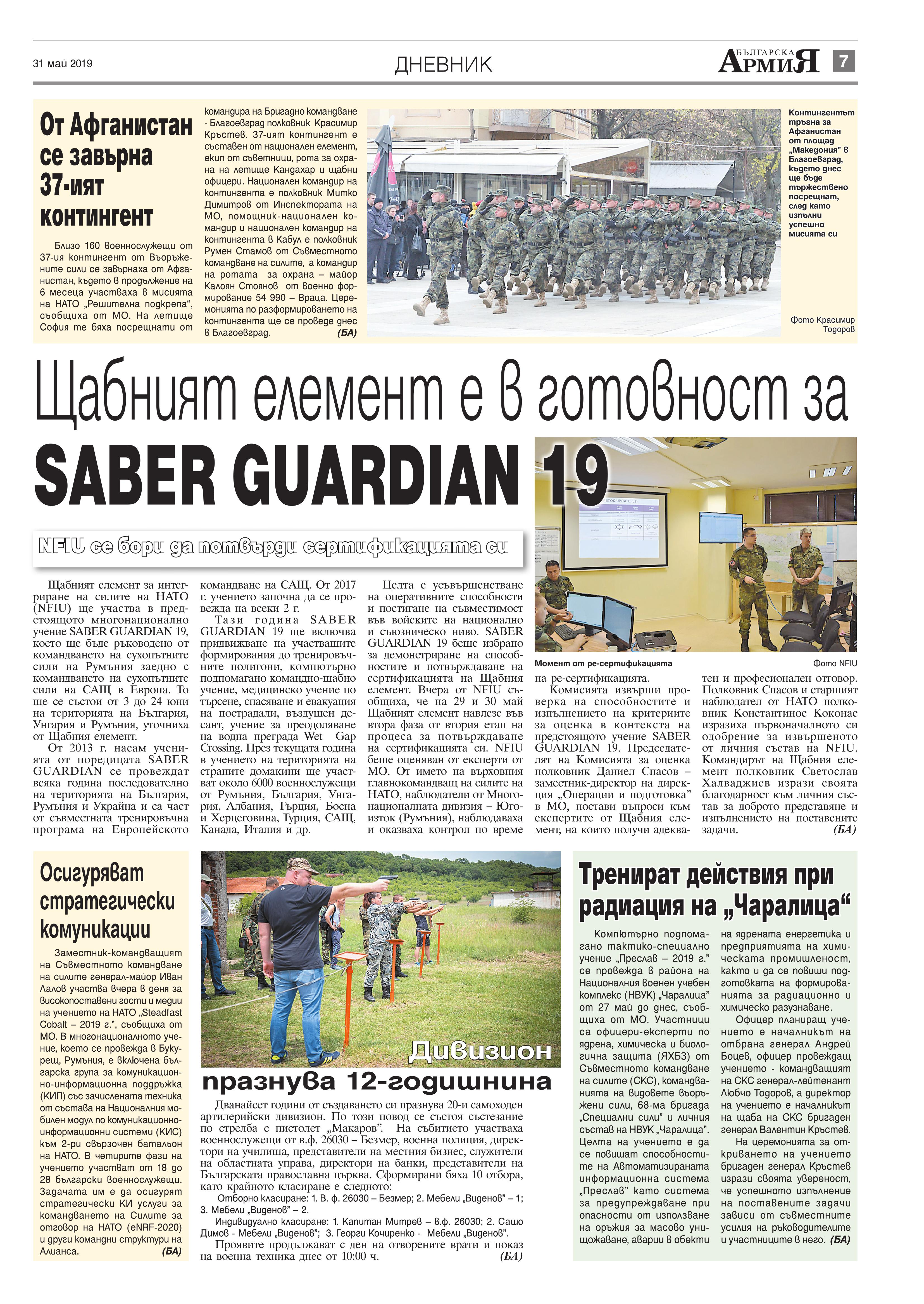https://armymedia.bg/wp-content/uploads/2015/06/07.page1_-94.jpg