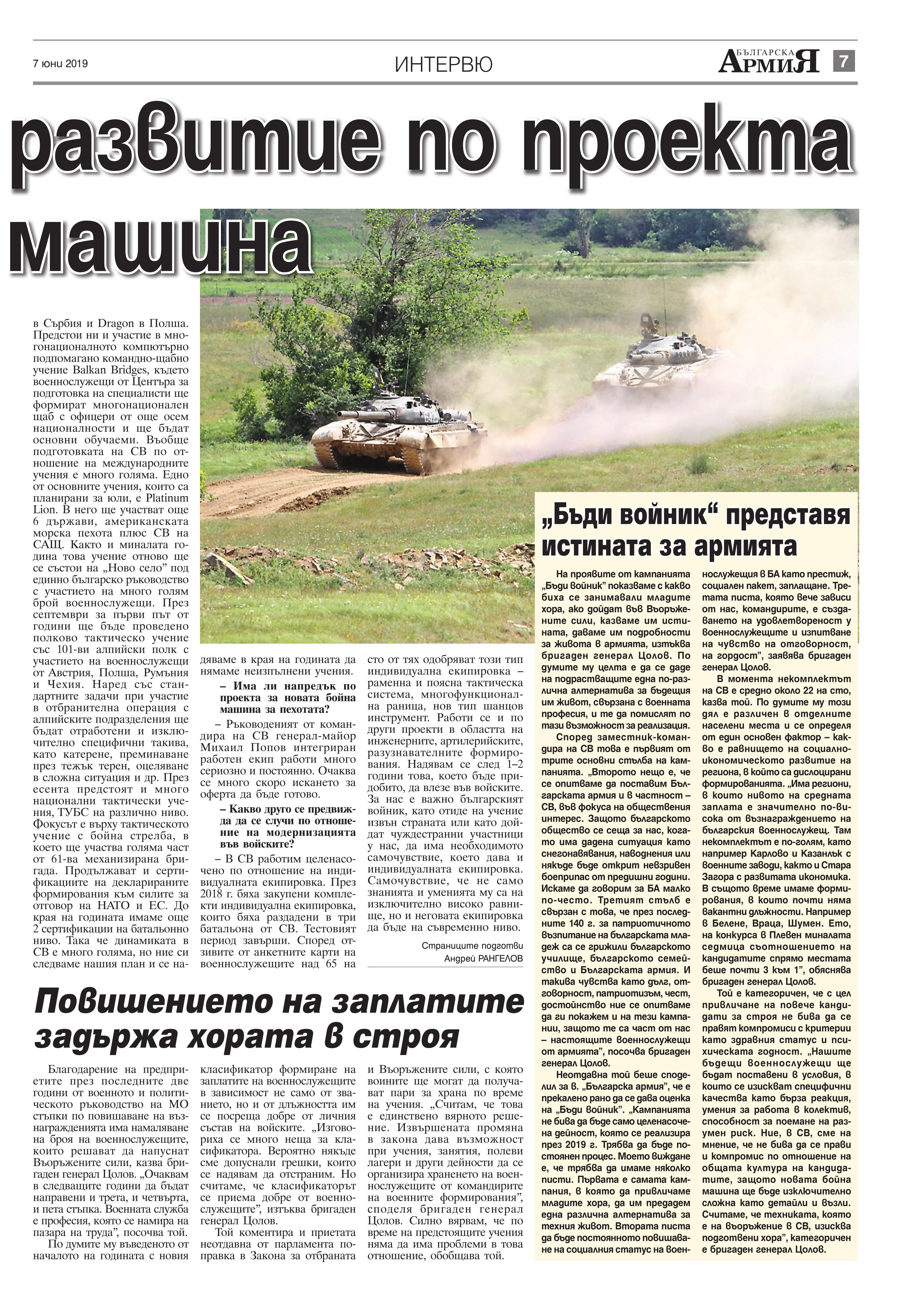 https://armymedia.bg/wp-content/uploads/2015/06/07.page1_-95.jpg