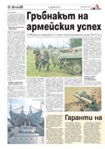 https://armymedia.bg/wp-content/uploads/2015/06/08-15-213x300.jpg
