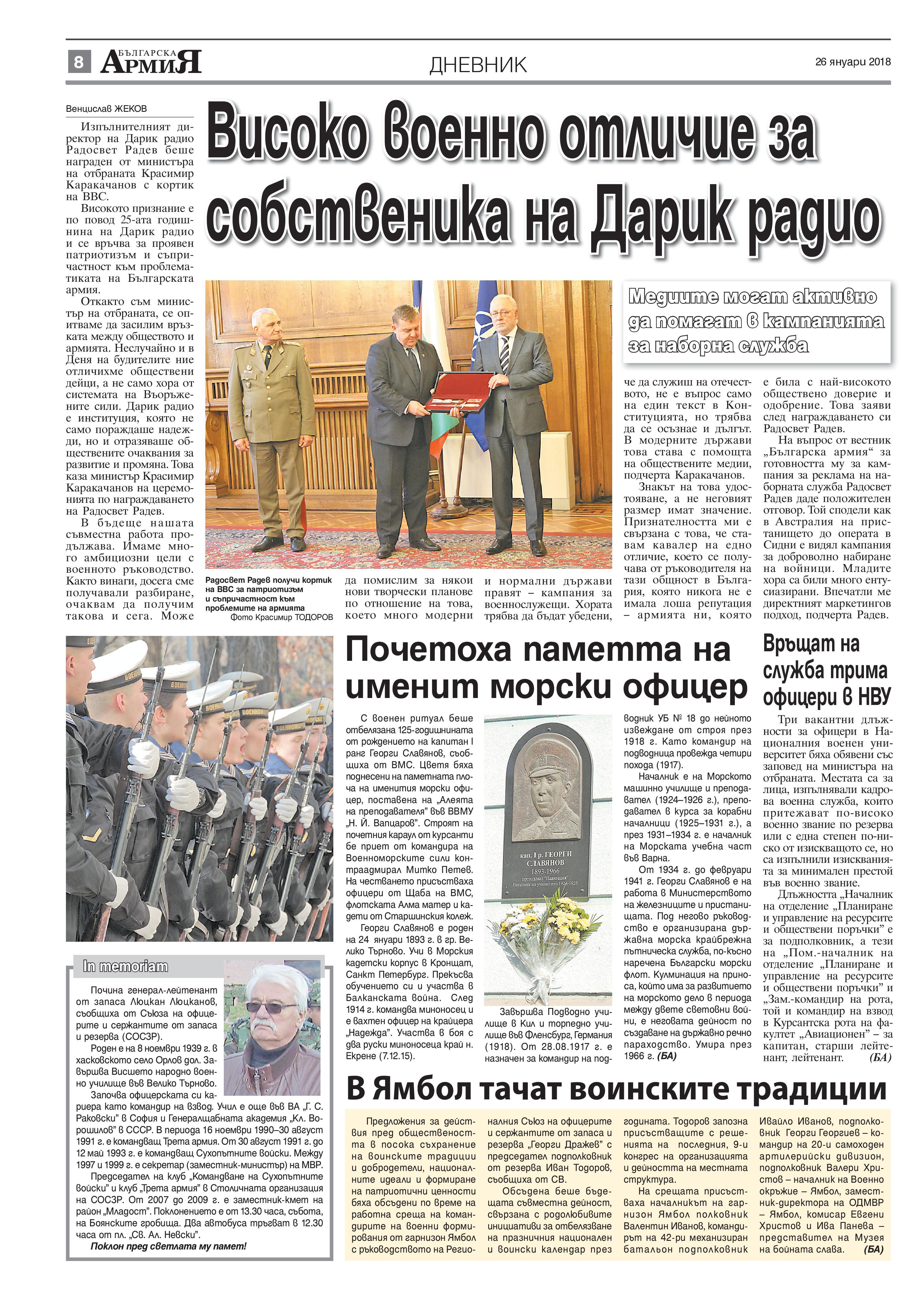 https://armymedia.bg/wp-content/uploads/2015/06/08-17.jpg