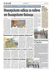 https://armymedia.bg/wp-content/uploads/2015/06/08-24-213x300.jpg