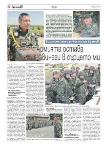 https://armymedia.bg/wp-content/uploads/2015/06/08-30-213x300.jpg