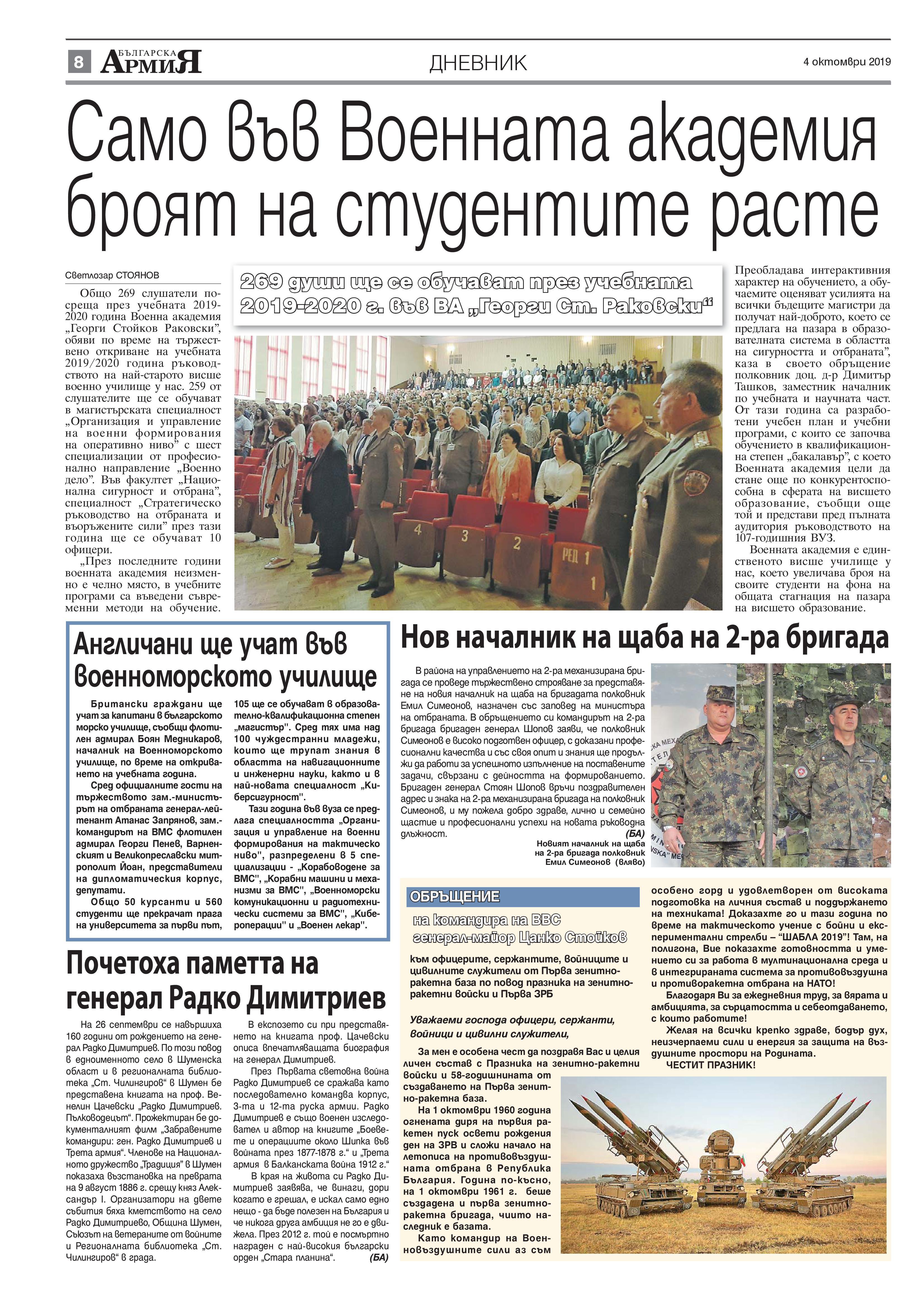 https://armymedia.bg/wp-content/uploads/2015/06/08-32.jpg