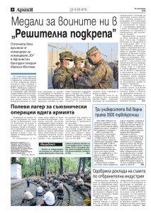 https://armymedia.bg/wp-content/uploads/2015/06/08-40-213x300.jpg