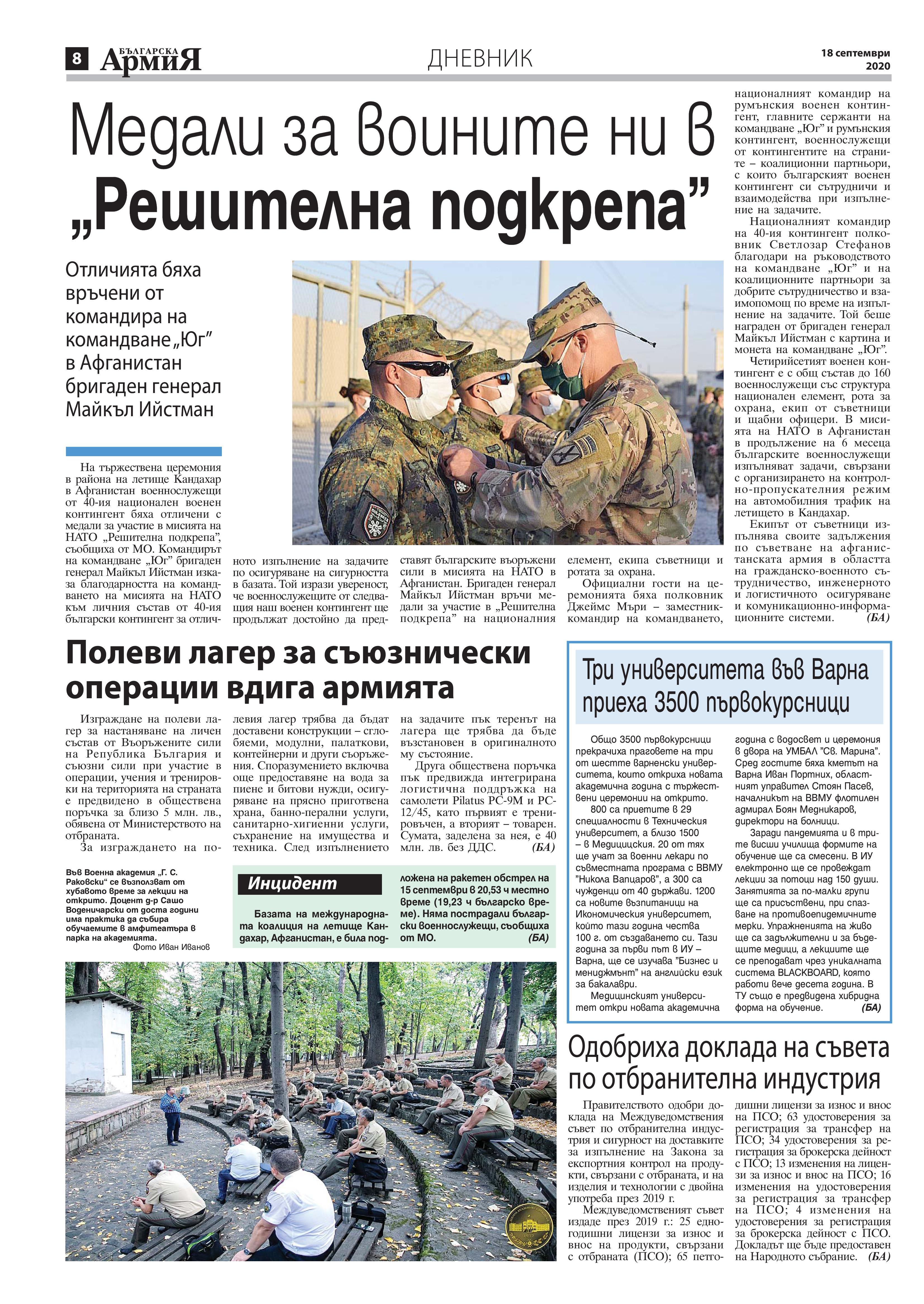 https://armymedia.bg/wp-content/uploads/2015/06/08-40.jpg