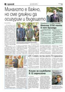 https://armymedia.bg/wp-content/uploads/2015/06/08-42-213x300.jpg