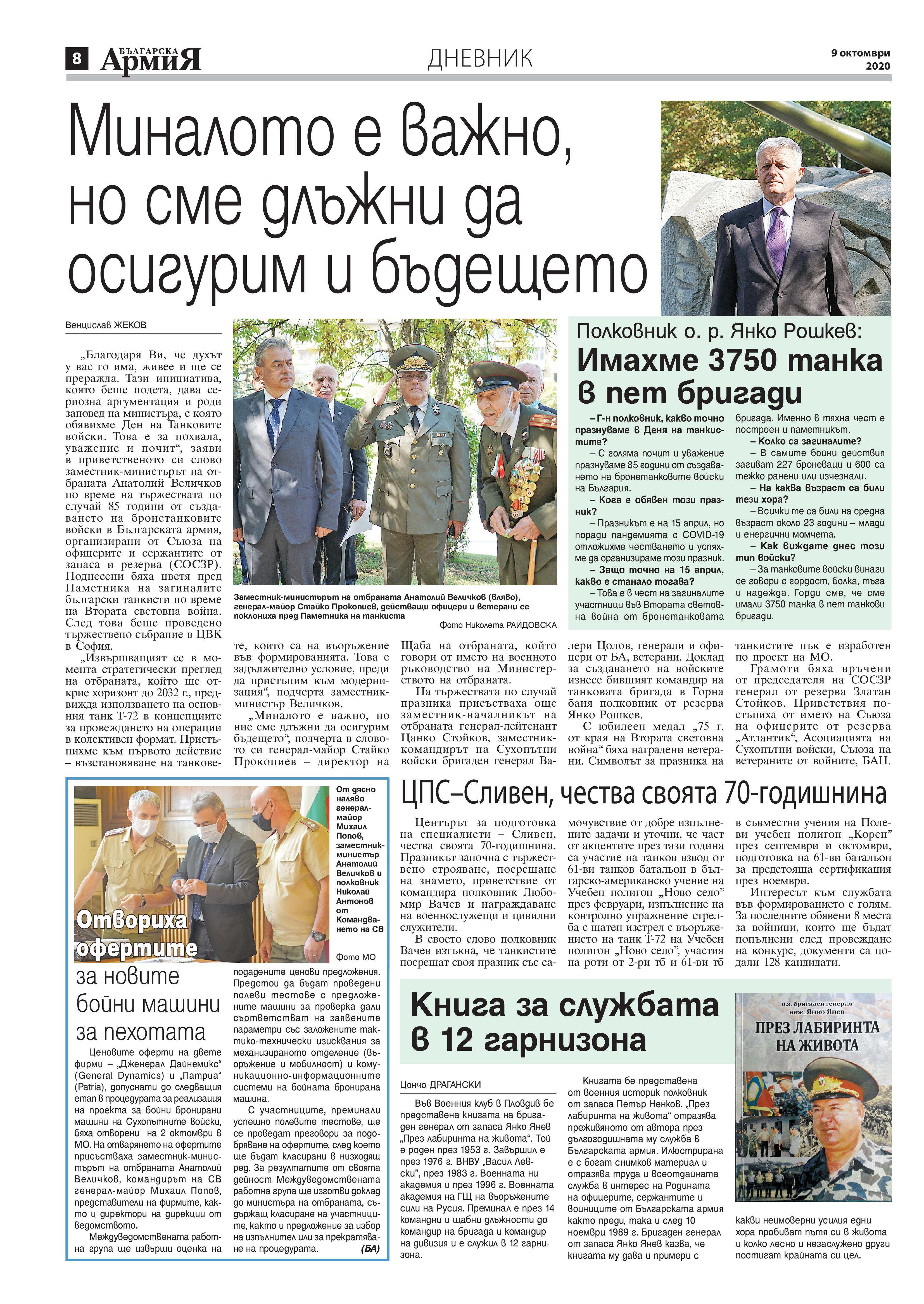 https://armymedia.bg/wp-content/uploads/2015/06/08-42.jpg