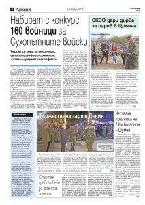 https://armymedia.bg/wp-content/uploads/2015/06/08-43-213x300.jpg