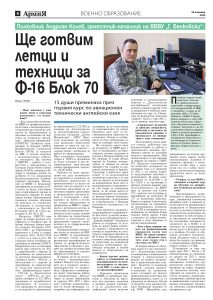 https://armymedia.bg/wp-content/uploads/2015/06/08-48-213x300.jpg