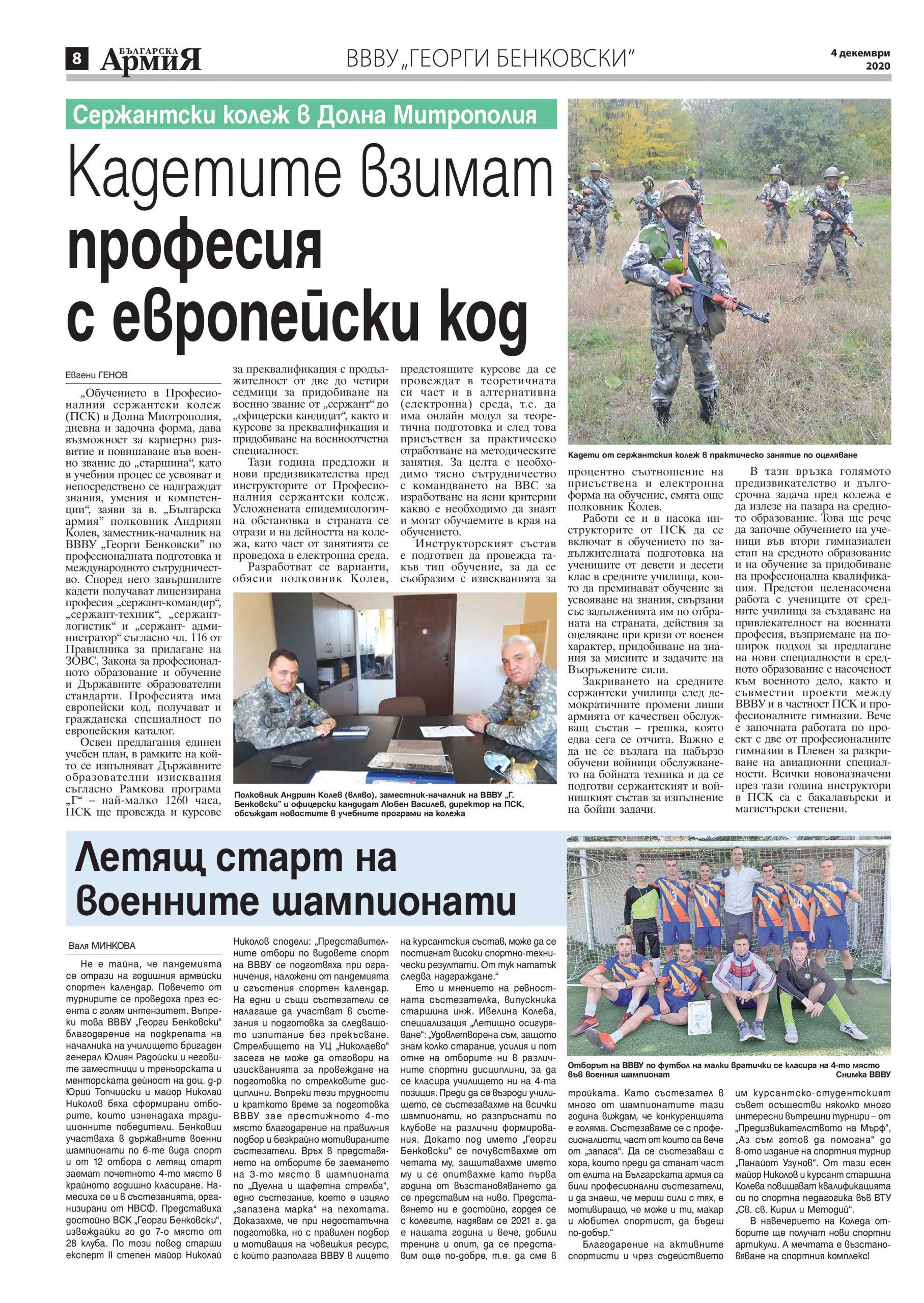 https://armymedia.bg/wp-content/uploads/2015/06/08-50-scaled.jpg