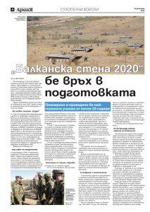 https://armymedia.bg/wp-content/uploads/2015/06/08-52-213x300.jpg