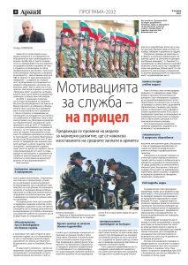 https://armymedia.bg/wp-content/uploads/2015/06/08-54-213x300.jpg