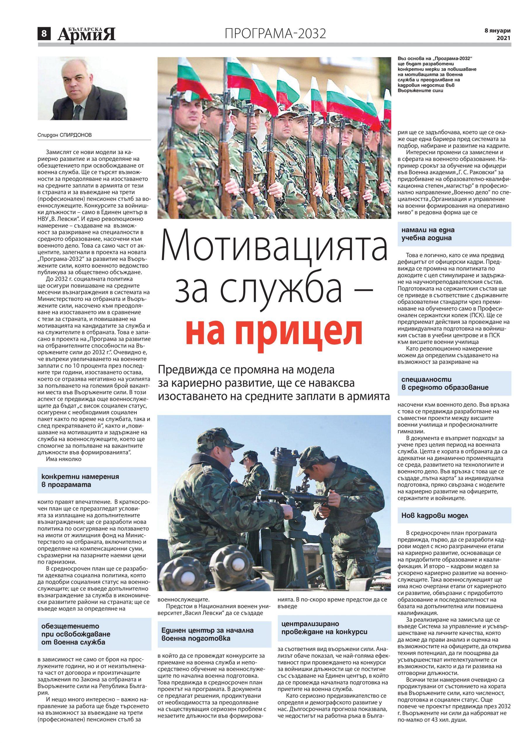 https://armymedia.bg/wp-content/uploads/2015/06/08-54-scaled.jpg