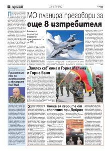 https://armymedia.bg/wp-content/uploads/2015/06/08-56-213x300.jpg