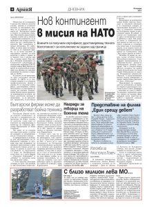 https://armymedia.bg/wp-content/uploads/2015/06/08-57-213x300.jpg