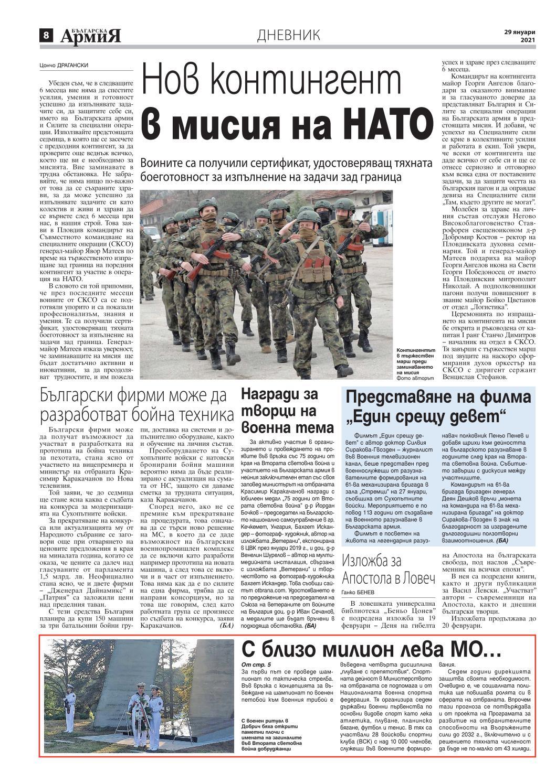 https://armymedia.bg/wp-content/uploads/2015/06/08-57.jpg