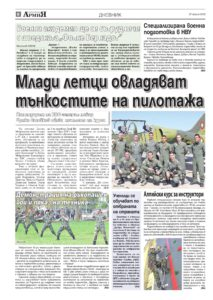 https://armymedia.bg/wp-content/uploads/2015/06/08.page1-Copy-2-213x300.jpg
