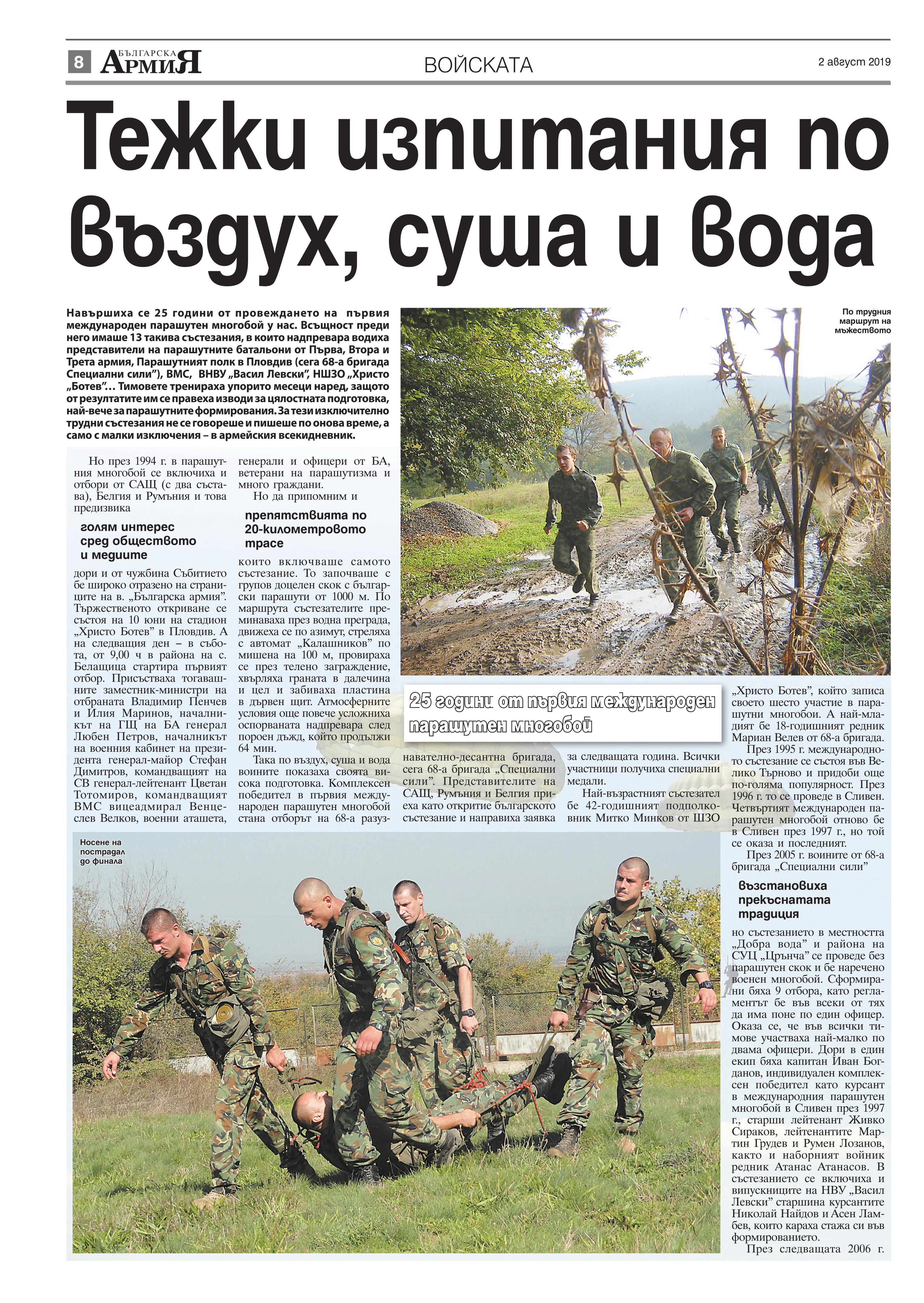 https://armymedia.bg/wp-content/uploads/2015/06/08.page1_-102.jpg