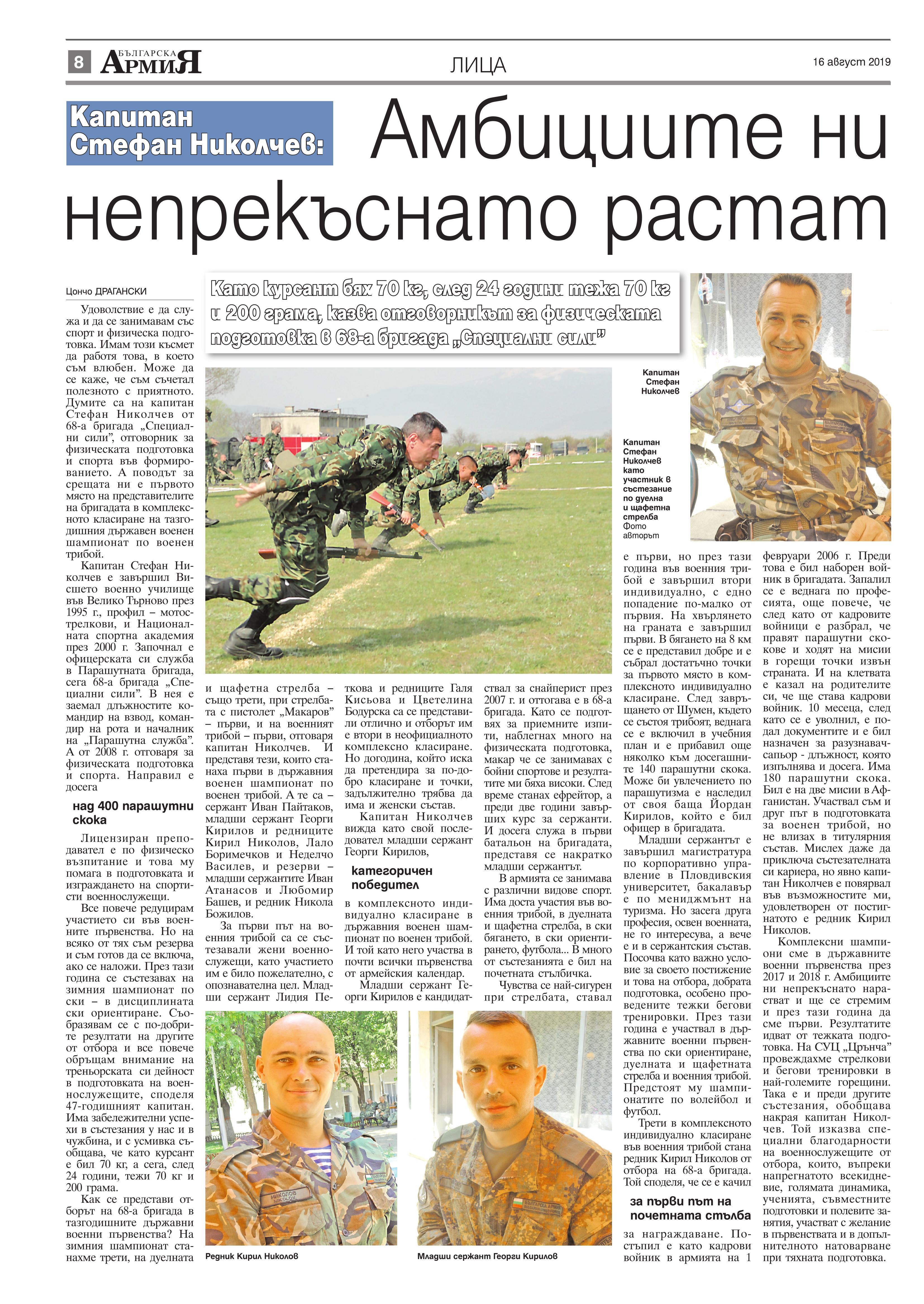 https://armymedia.bg/wp-content/uploads/2015/06/08.page1_-104.jpg