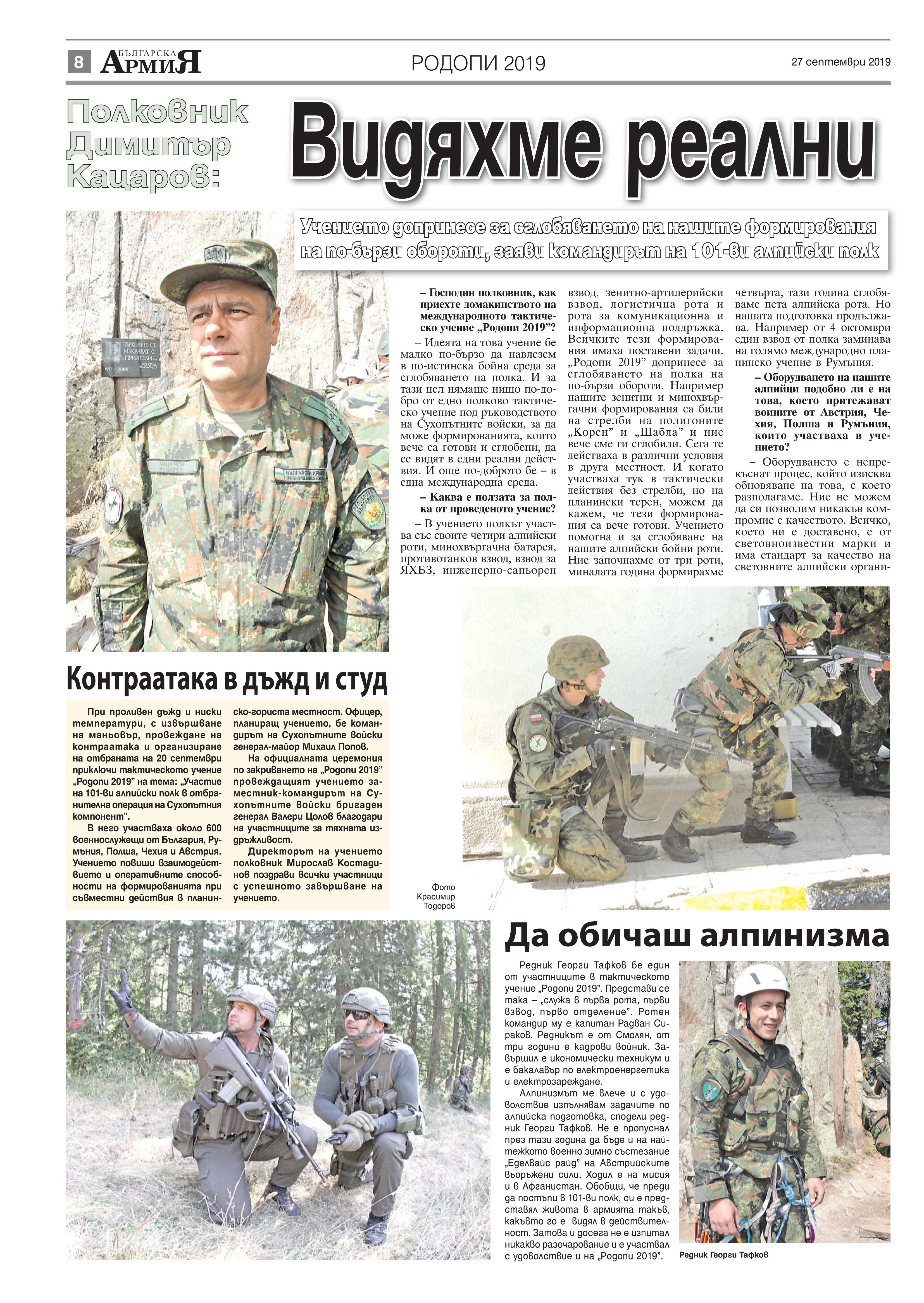 https://armymedia.bg/wp-content/uploads/2015/06/08.page1_-107.jpg