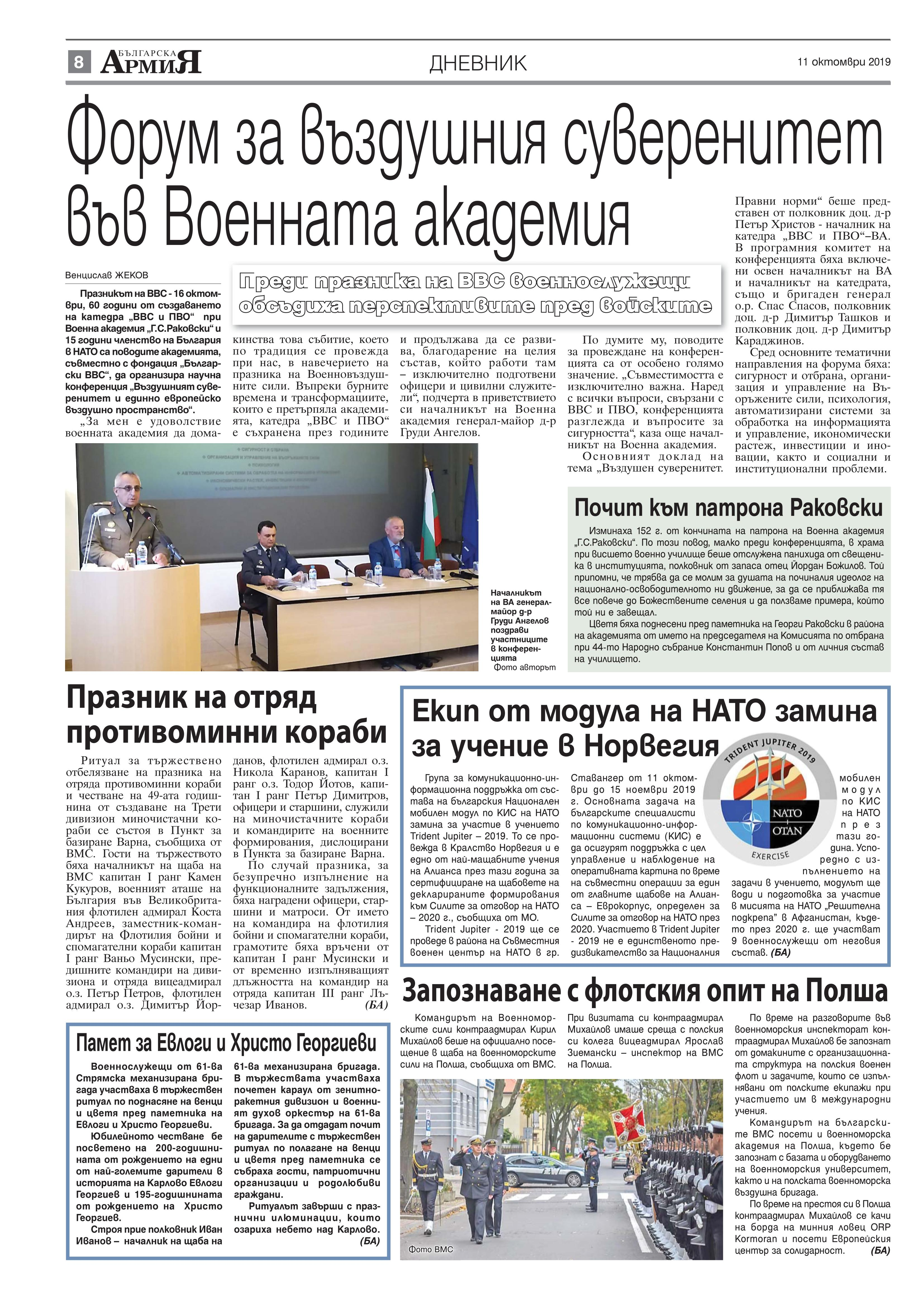 https://armymedia.bg/wp-content/uploads/2015/06/08.page1_-108.jpg