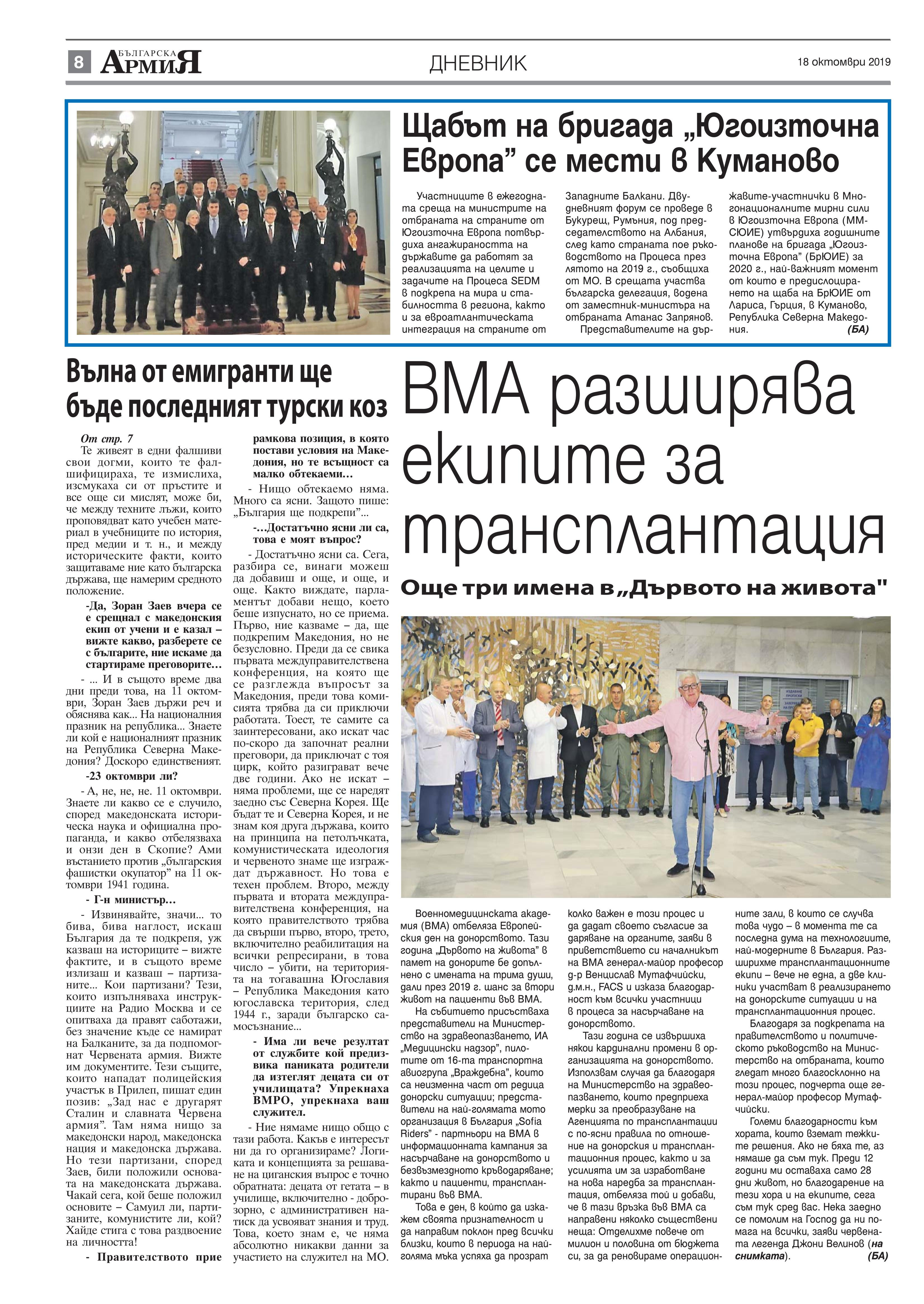 https://armymedia.bg/wp-content/uploads/2015/06/08.page1_-109.jpg