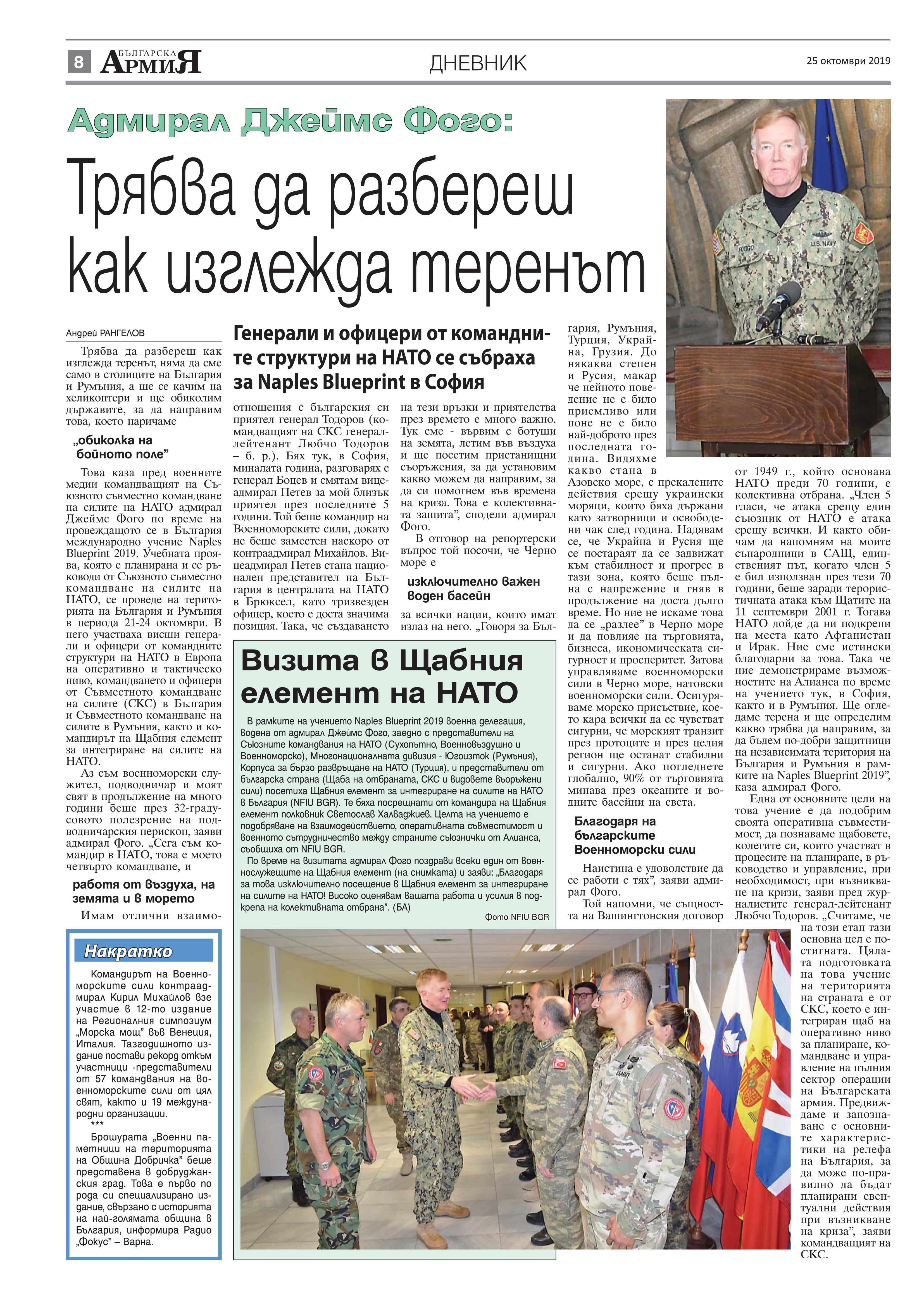 https://armymedia.bg/wp-content/uploads/2015/06/08.page1_-110.jpg
