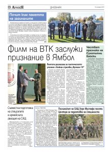 https://armymedia.bg/wp-content/uploads/2015/06/08.page1_-113-213x300.jpg