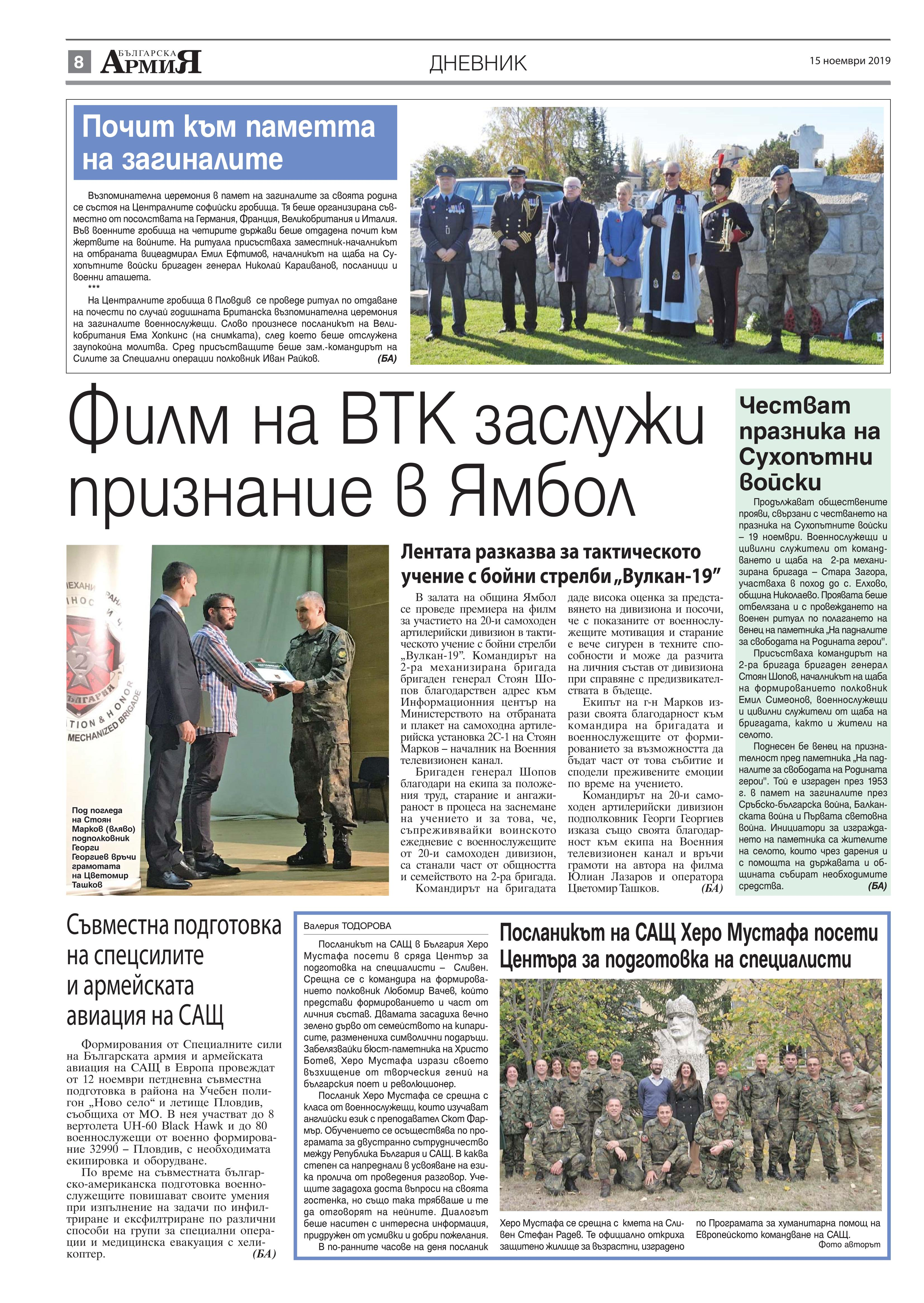 https://armymedia.bg/wp-content/uploads/2015/06/08.page1_-113.jpg