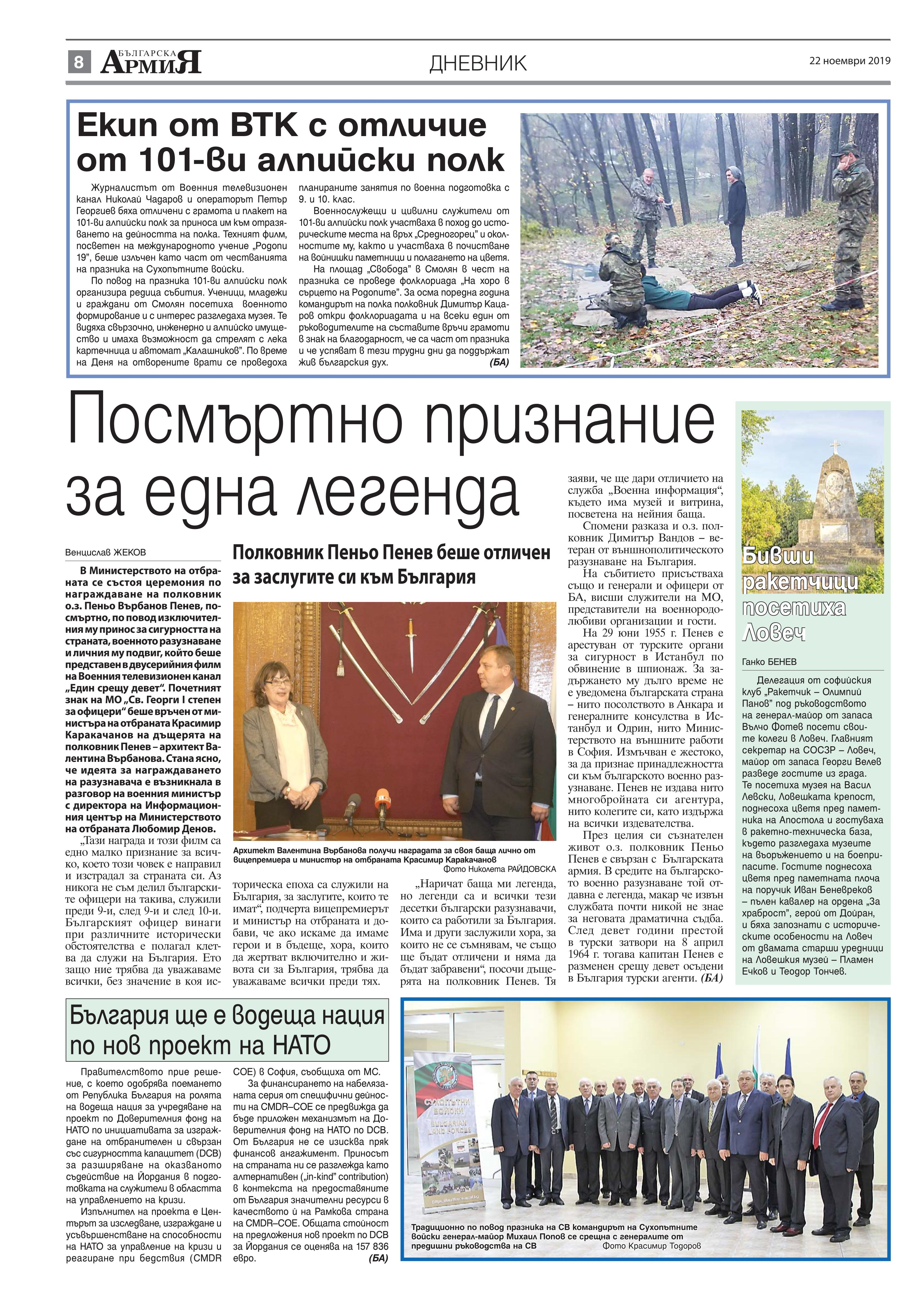 https://armymedia.bg/wp-content/uploads/2015/06/08.page1_-114.jpg