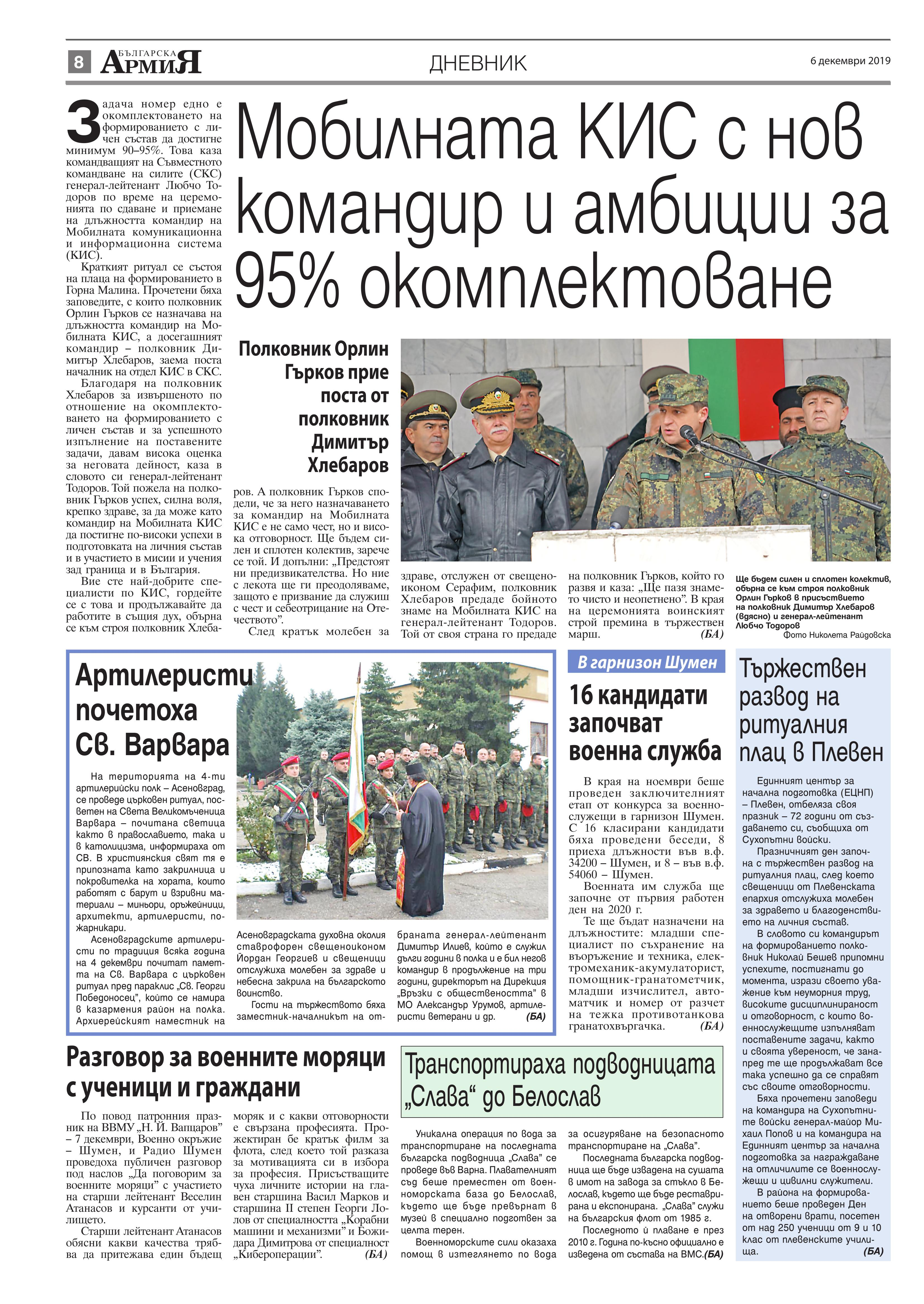 https://armymedia.bg/wp-content/uploads/2015/06/08.page1_-115.jpg
