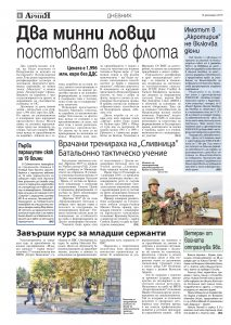 https://armymedia.bg/wp-content/uploads/2015/06/08.page1_-116-213x300.jpg