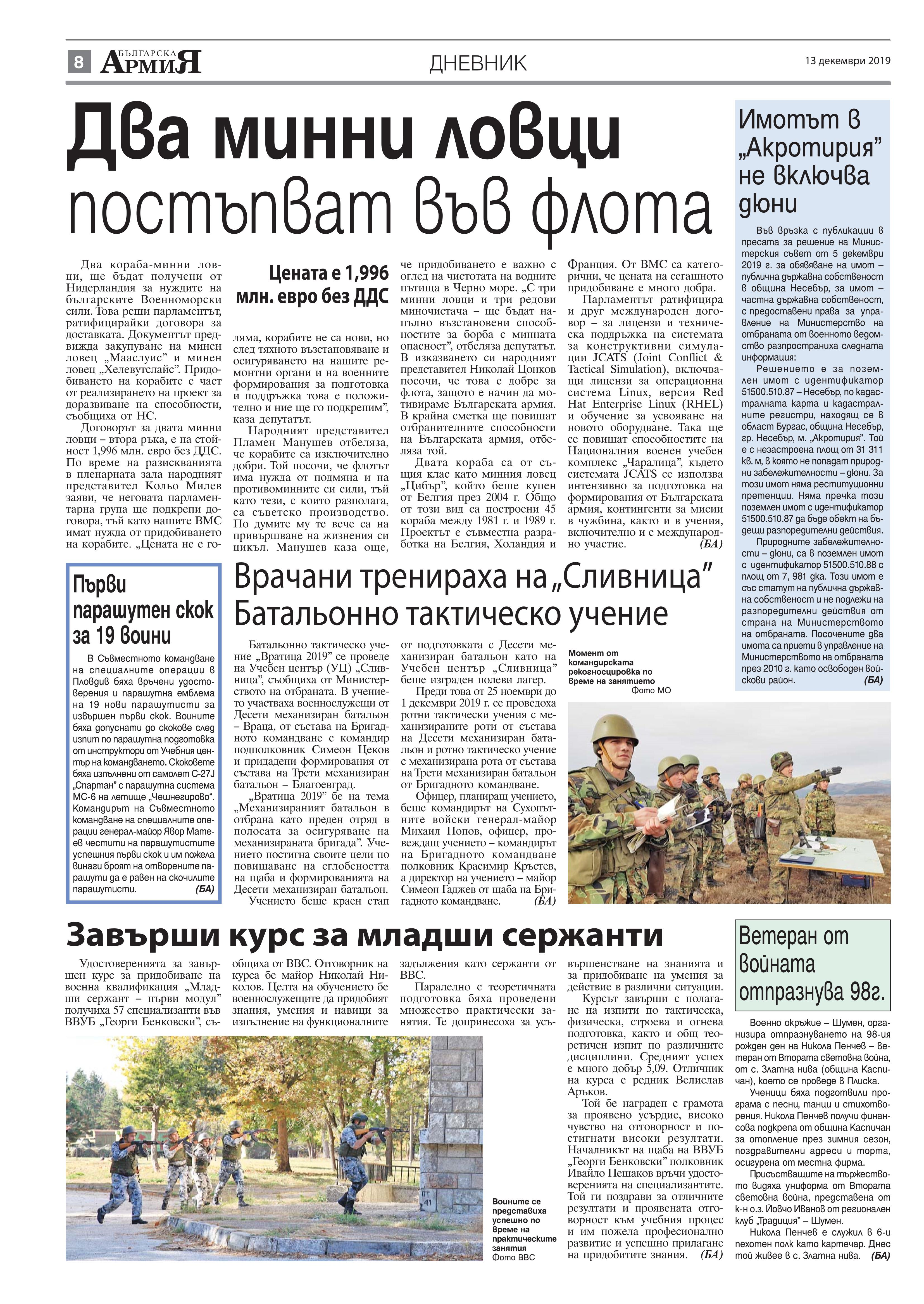 https://armymedia.bg/wp-content/uploads/2015/06/08.page1_-116.jpg