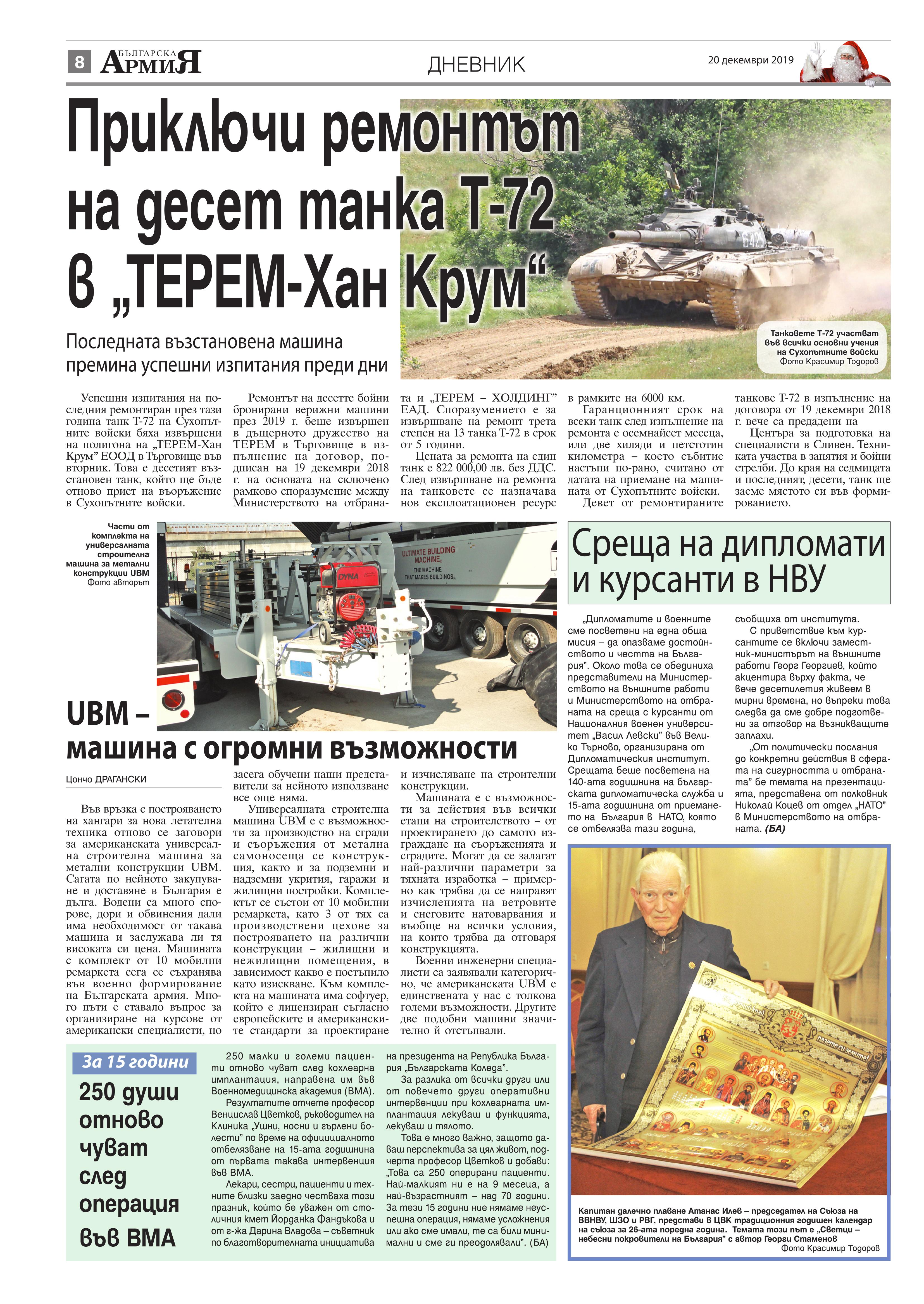 https://armymedia.bg/wp-content/uploads/2015/06/08.page1_-117.jpg