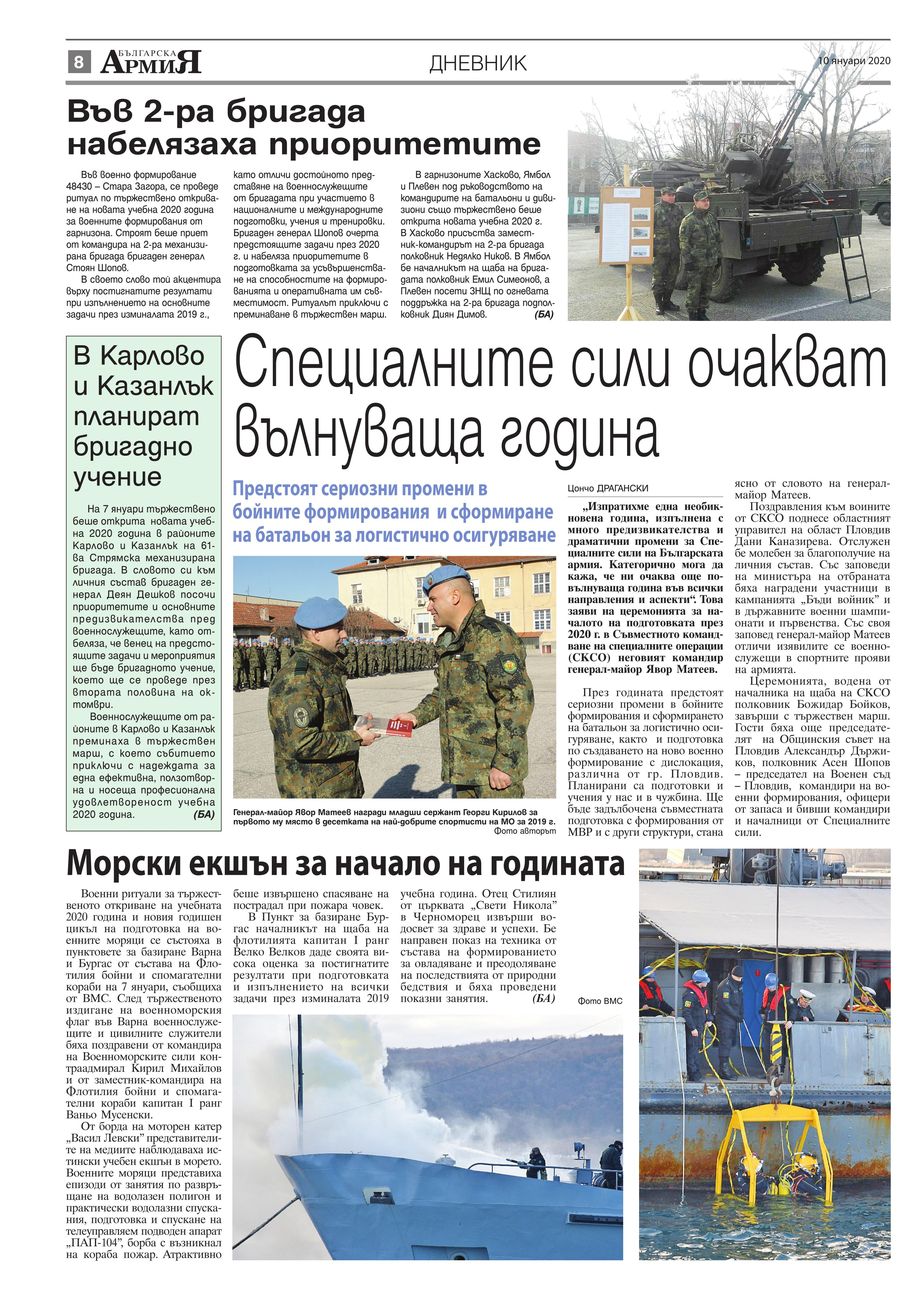 https://armymedia.bg/wp-content/uploads/2015/06/08.page1_-119.jpg