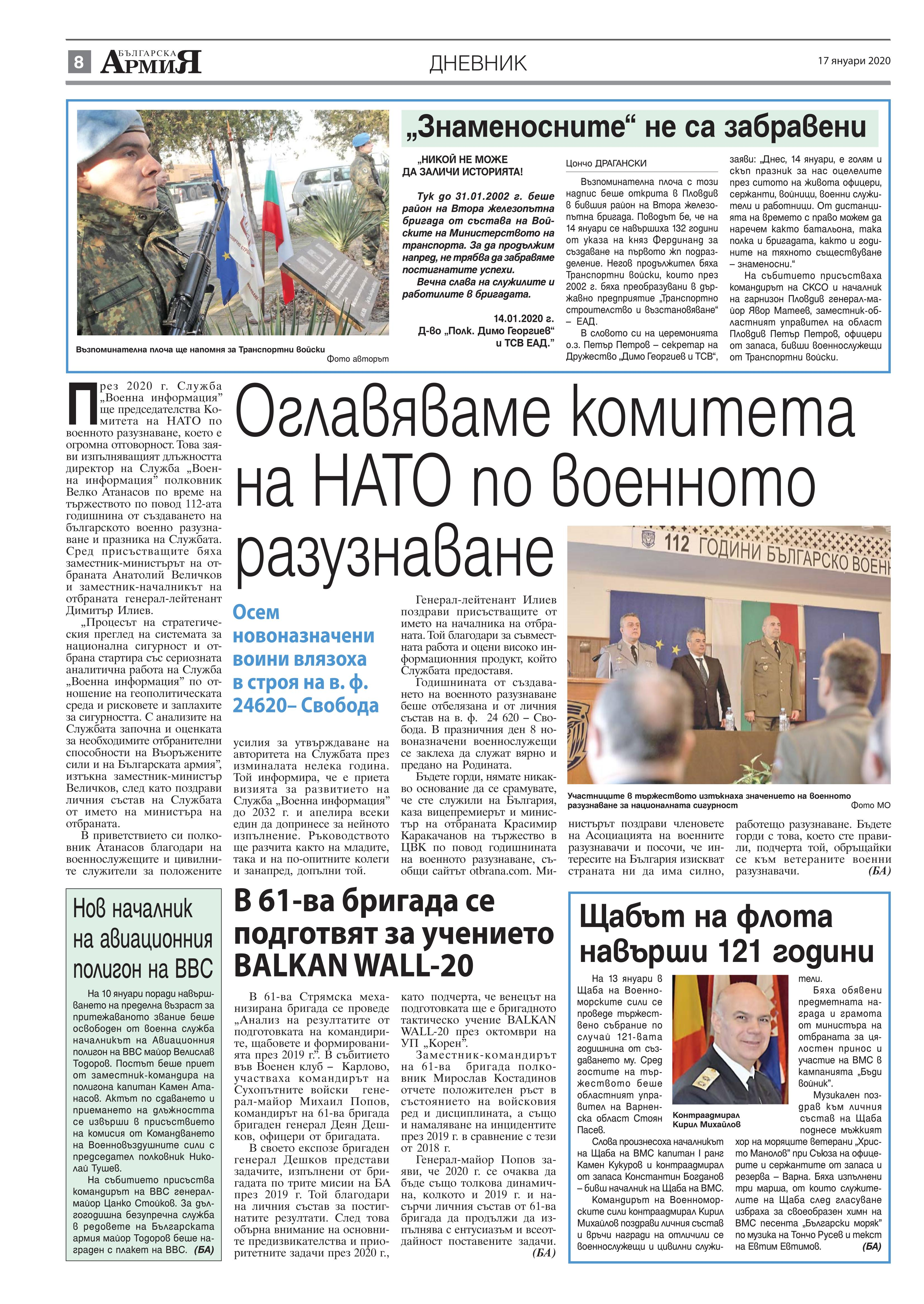 https://armymedia.bg/wp-content/uploads/2015/06/08.page1_-120.jpg