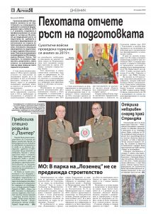 https://armymedia.bg/wp-content/uploads/2015/06/08.page1_-121-213x300.jpg