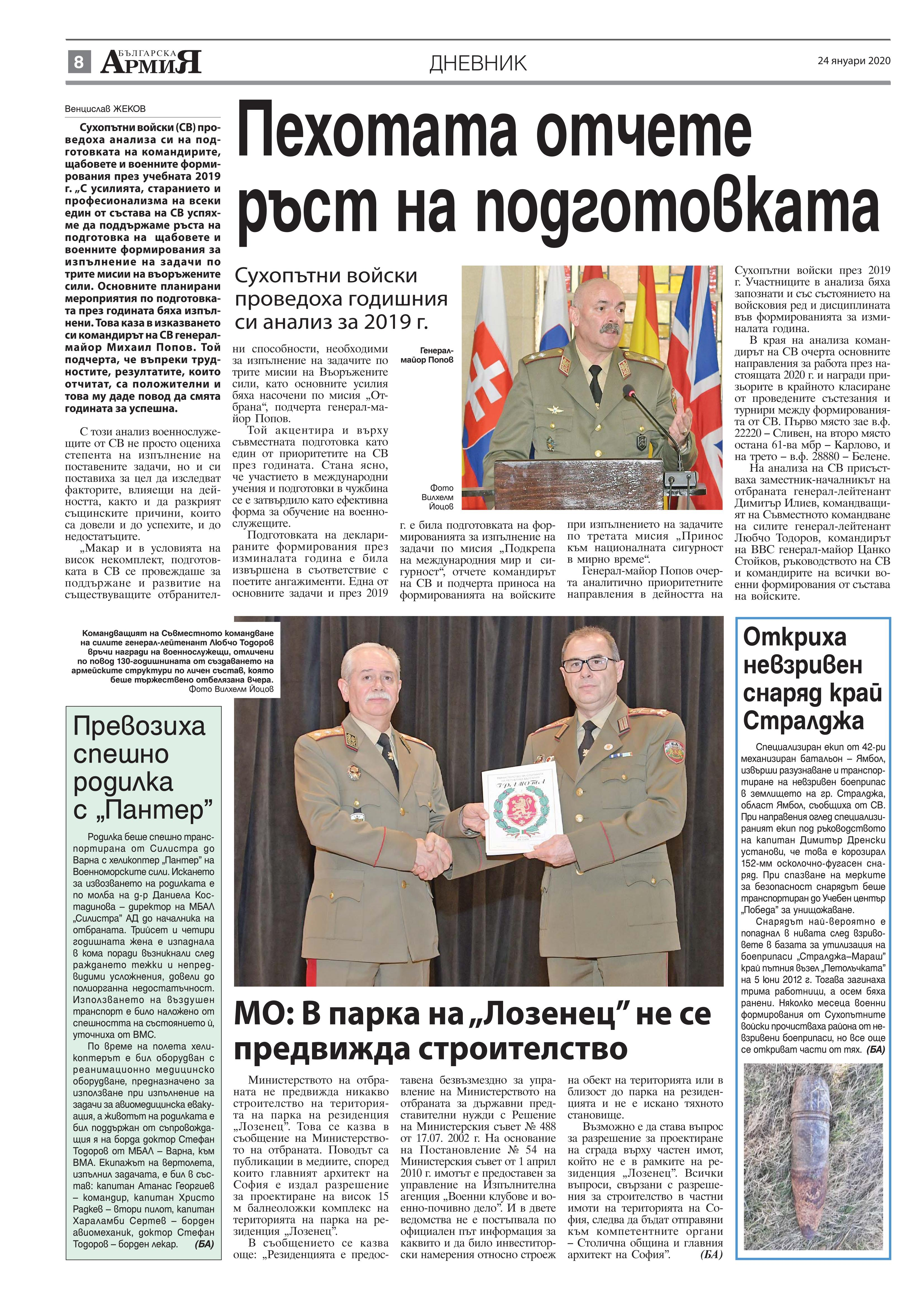 https://armymedia.bg/wp-content/uploads/2015/06/08.page1_-121.jpg