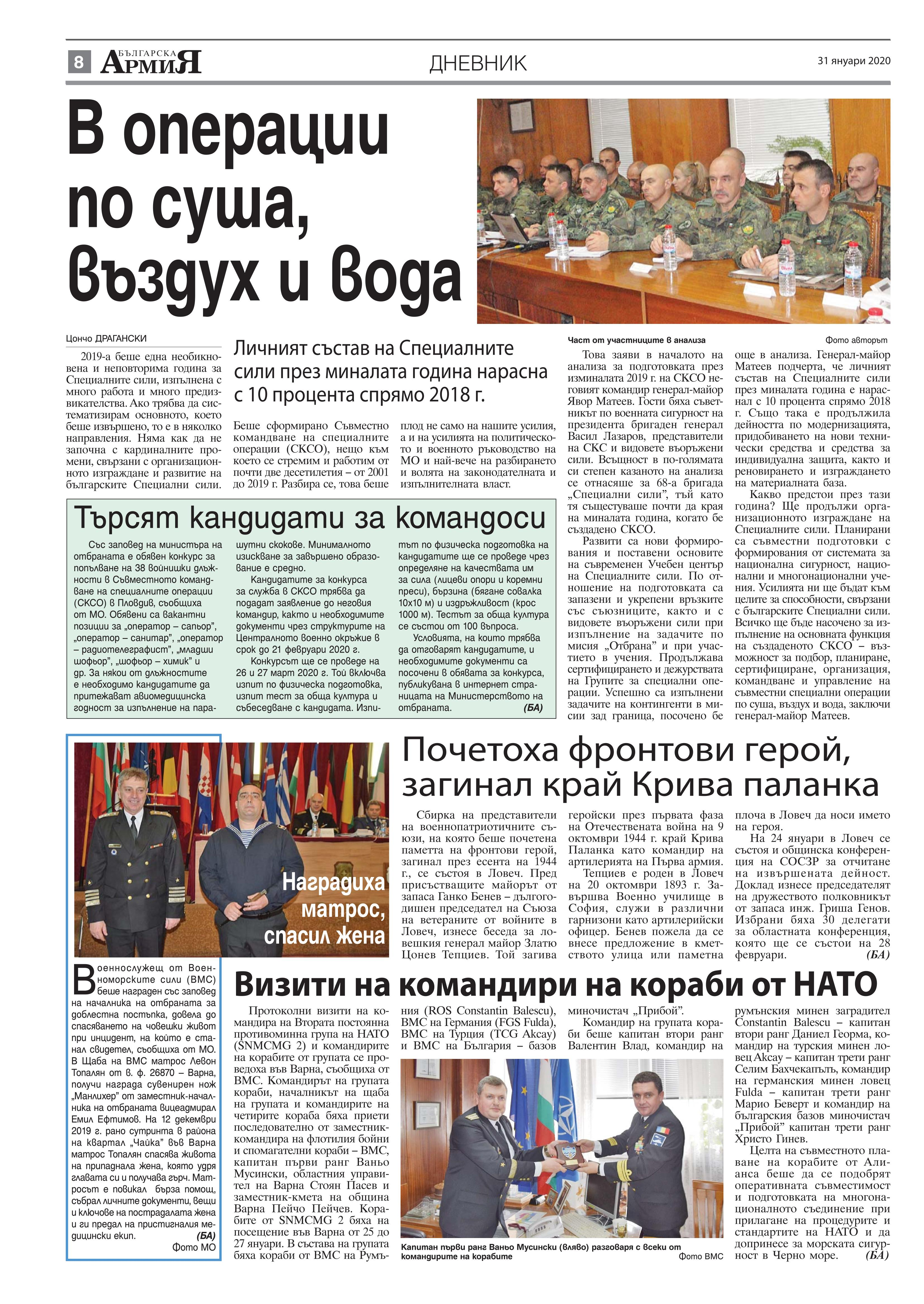 https://armymedia.bg/wp-content/uploads/2015/06/08.page1_-122.jpg