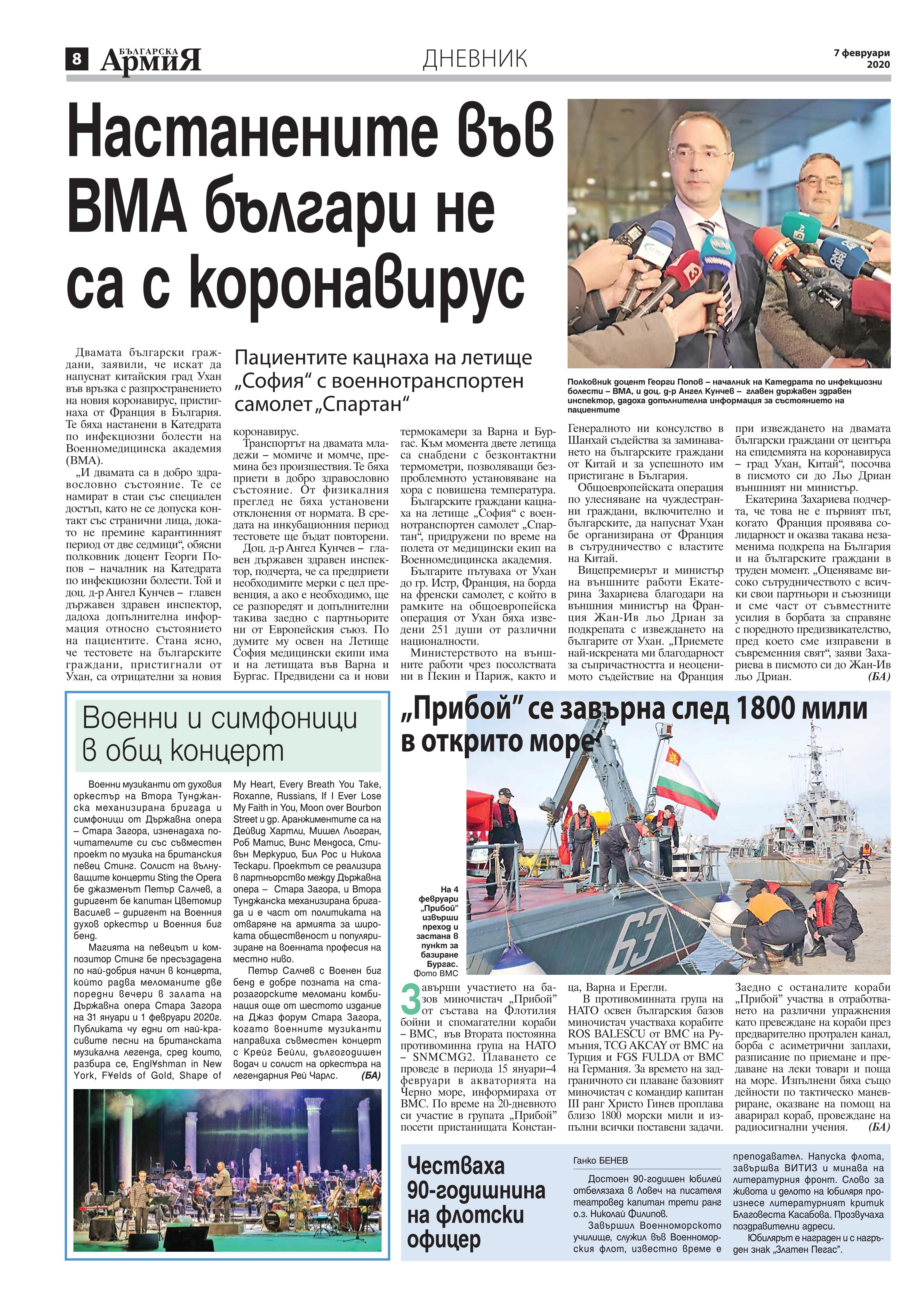 https://armymedia.bg/wp-content/uploads/2015/06/08.page1_-123.jpg