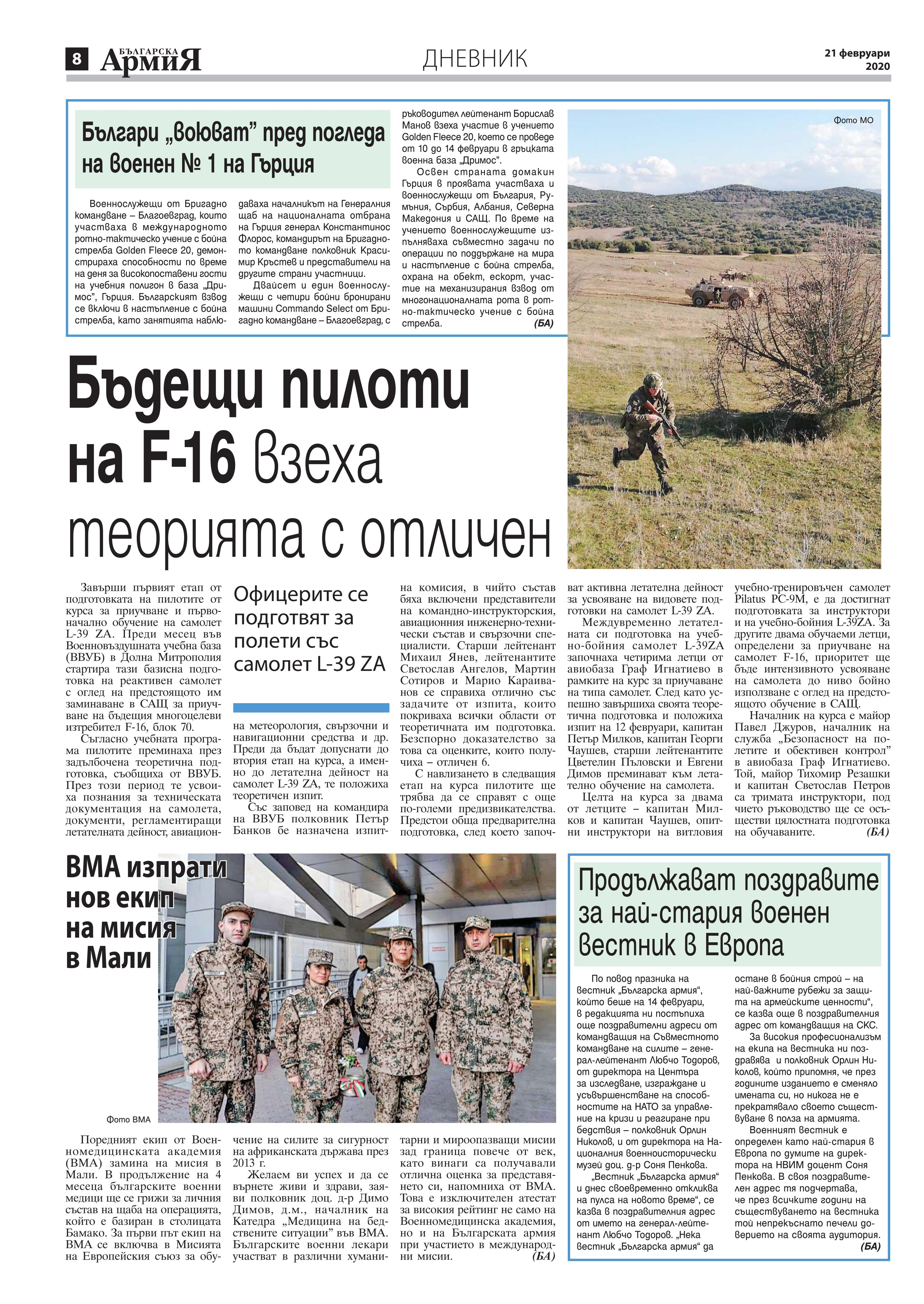 https://armymedia.bg/wp-content/uploads/2015/06/08.page1_-124.jpg