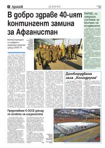 https://armymedia.bg/wp-content/uploads/2015/06/08.page1_-130-213x300.jpg
