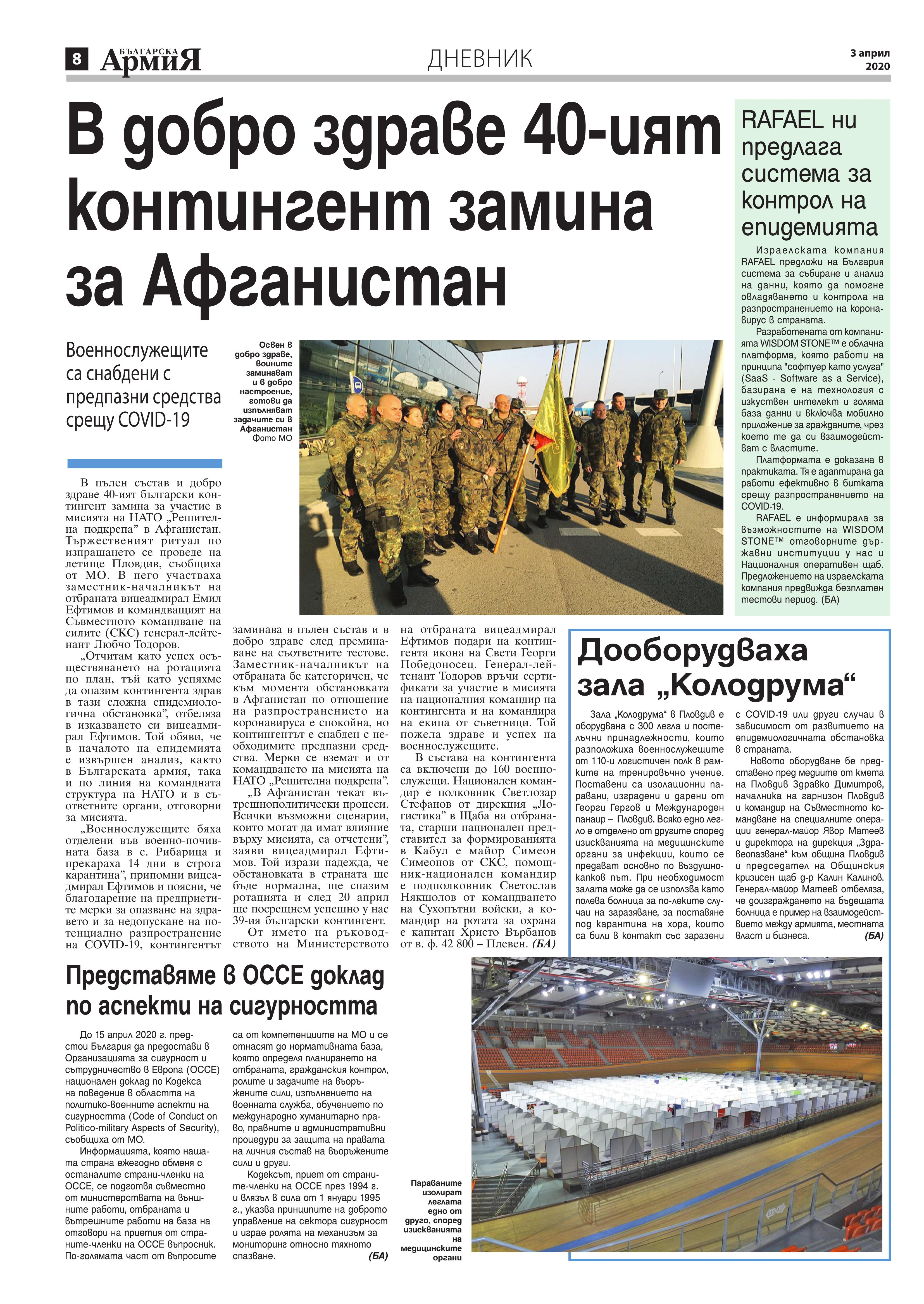 https://armymedia.bg/wp-content/uploads/2015/06/08.page1_-130.jpg