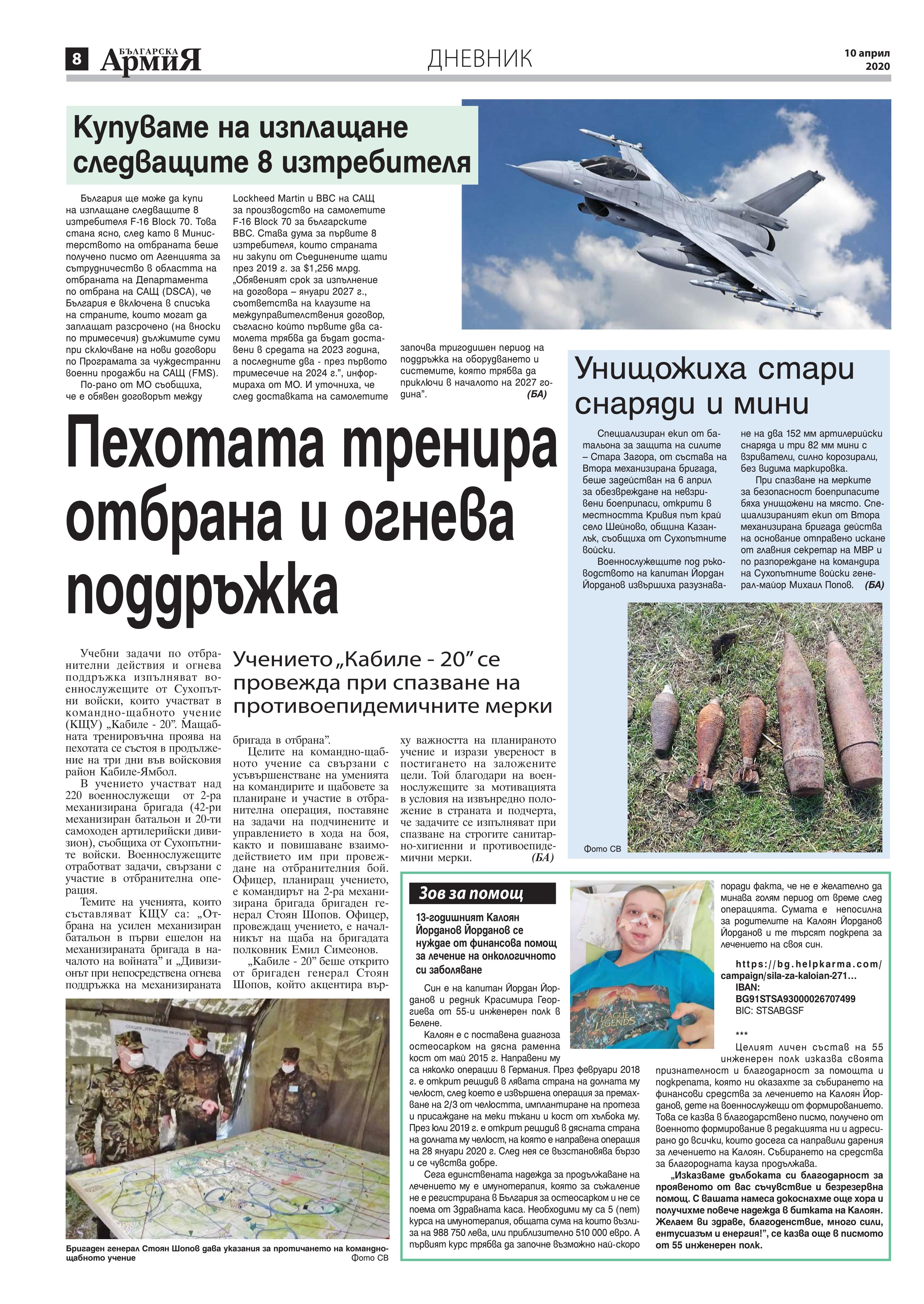 https://armymedia.bg/wp-content/uploads/2015/06/08.page1_-131.jpg