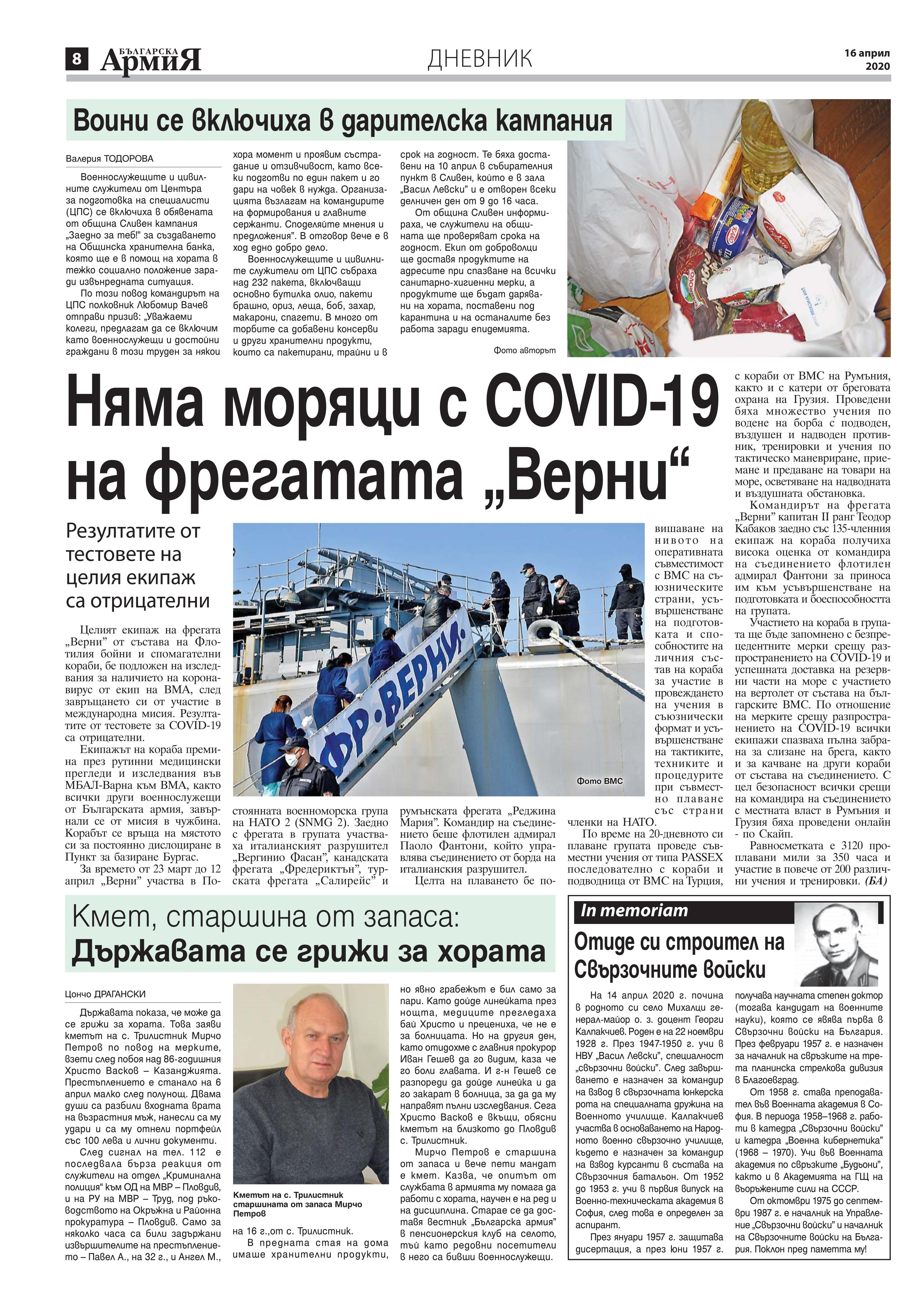 https://armymedia.bg/wp-content/uploads/2015/06/08.page1_-132.jpg