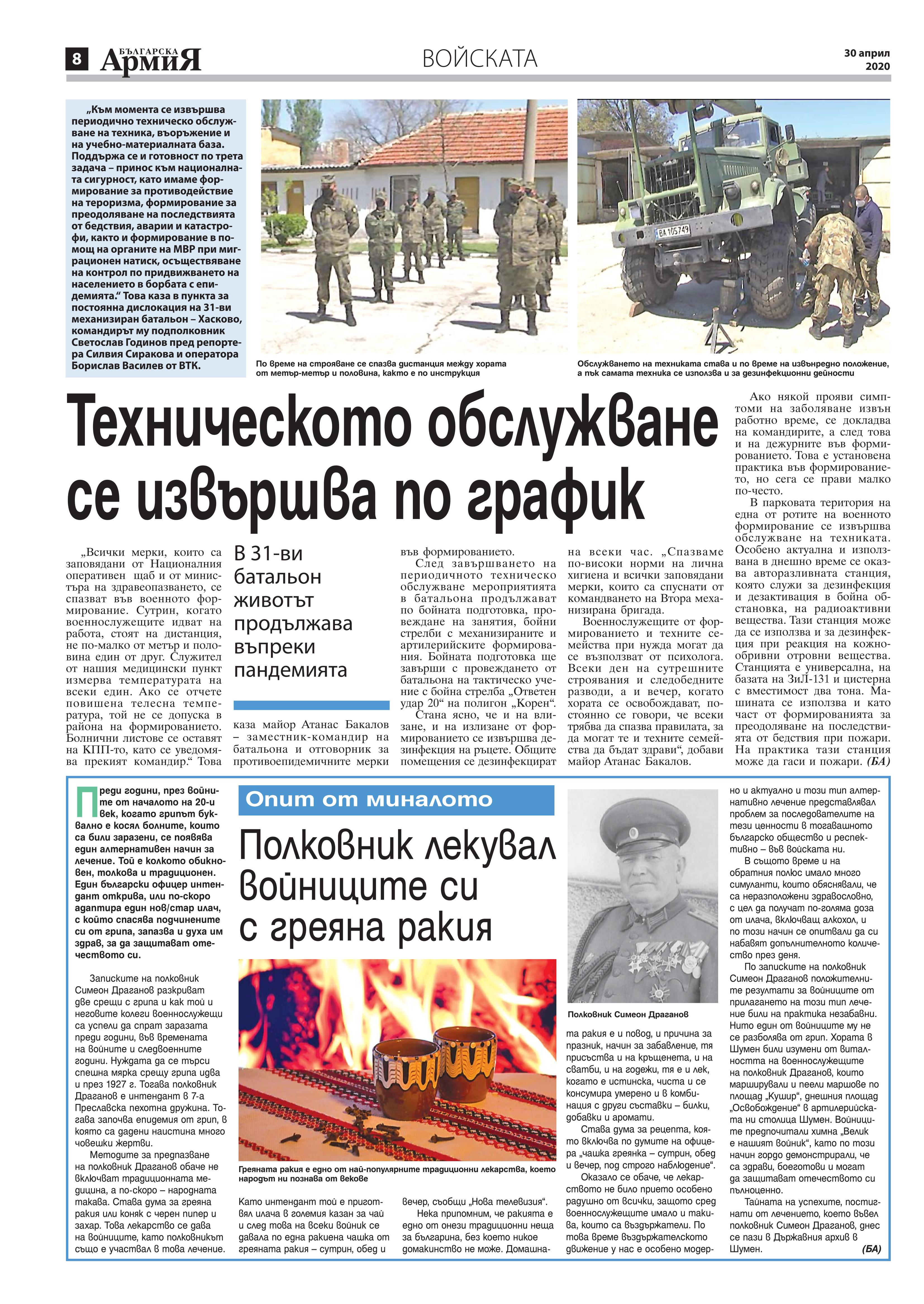 https://armymedia.bg/wp-content/uploads/2015/06/08.page1_-134.jpg
