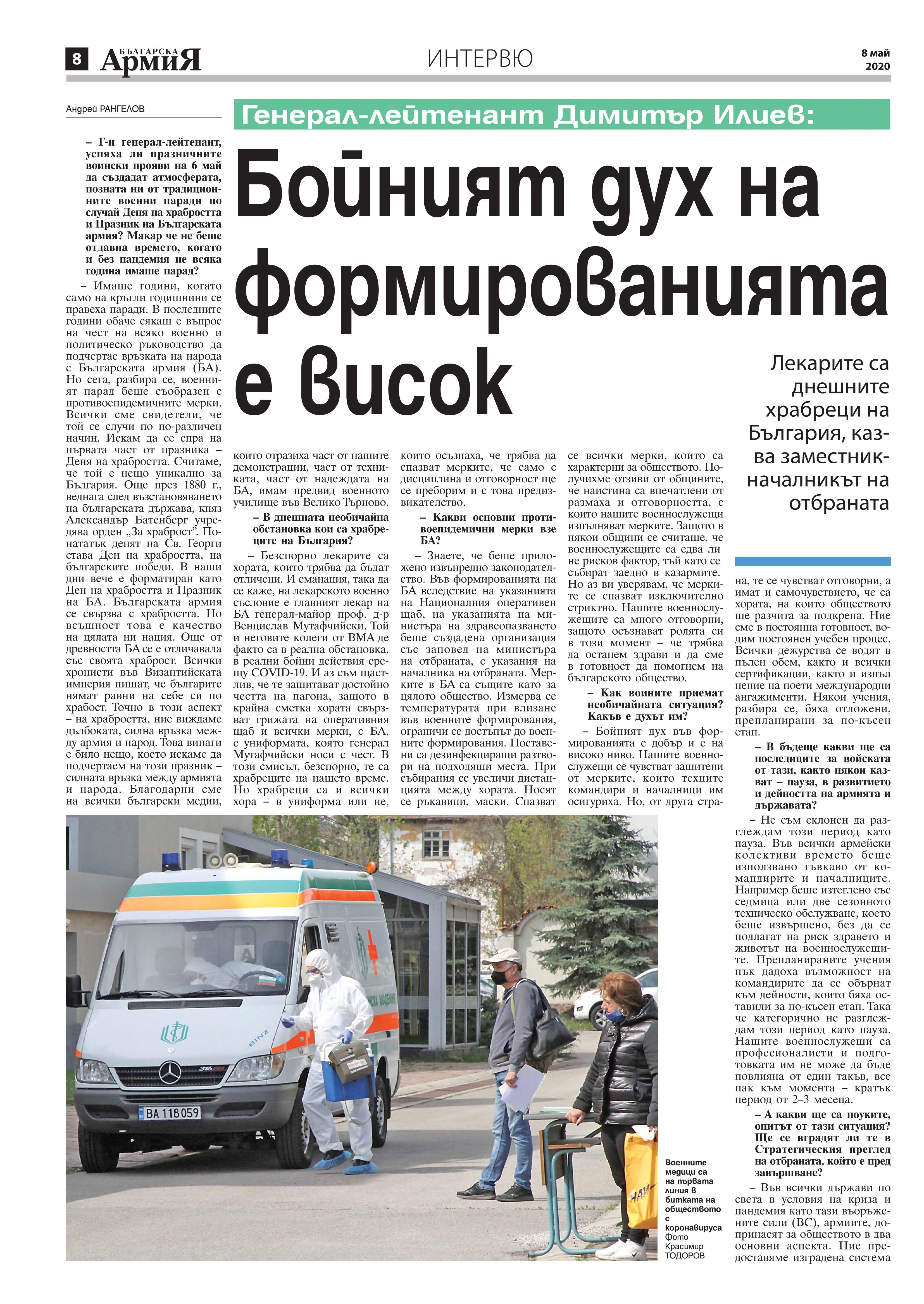 https://armymedia.bg/wp-content/uploads/2015/06/08.page1_-135.jpg