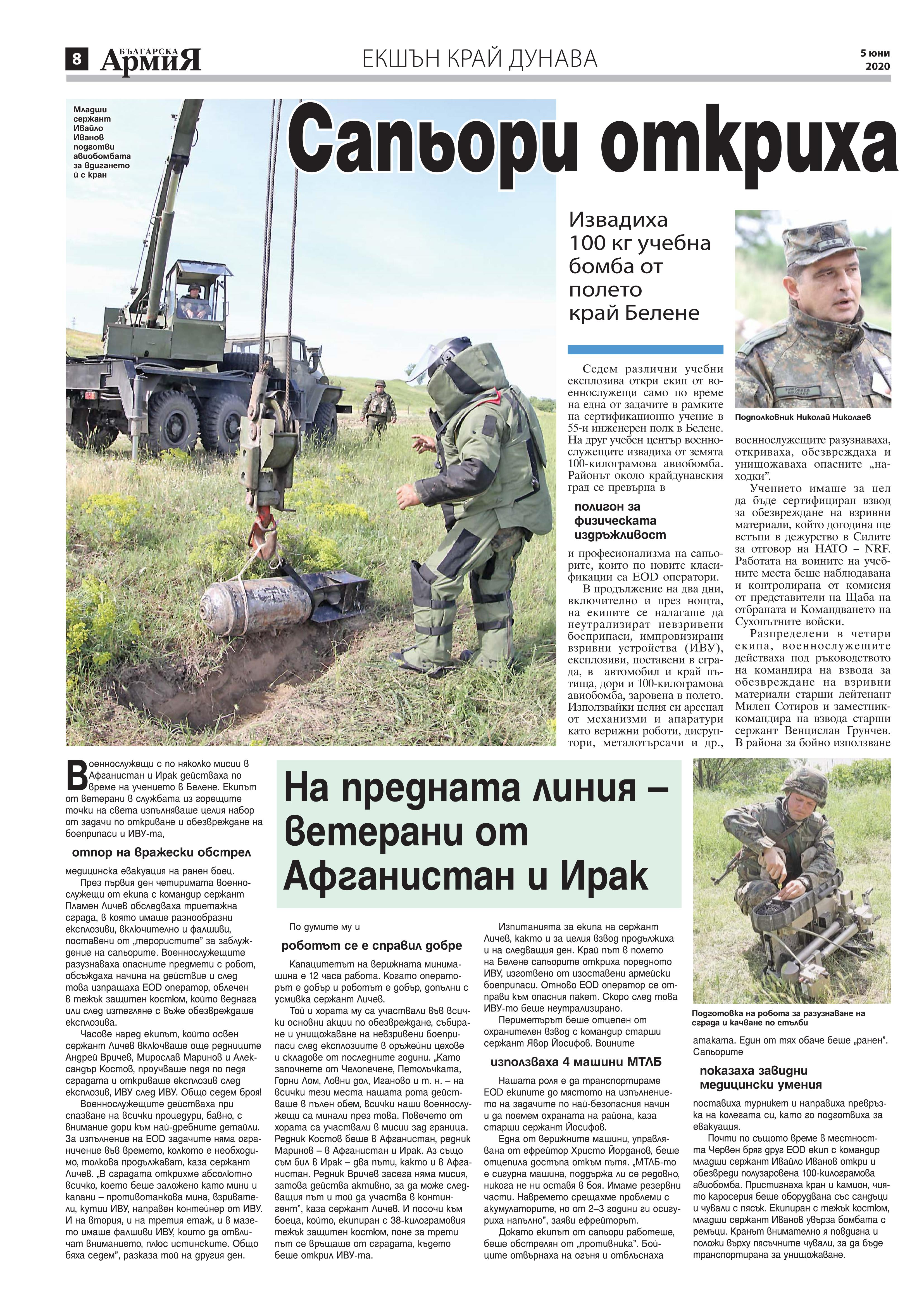 https://armymedia.bg/wp-content/uploads/2015/06/08.page1_-139.jpg