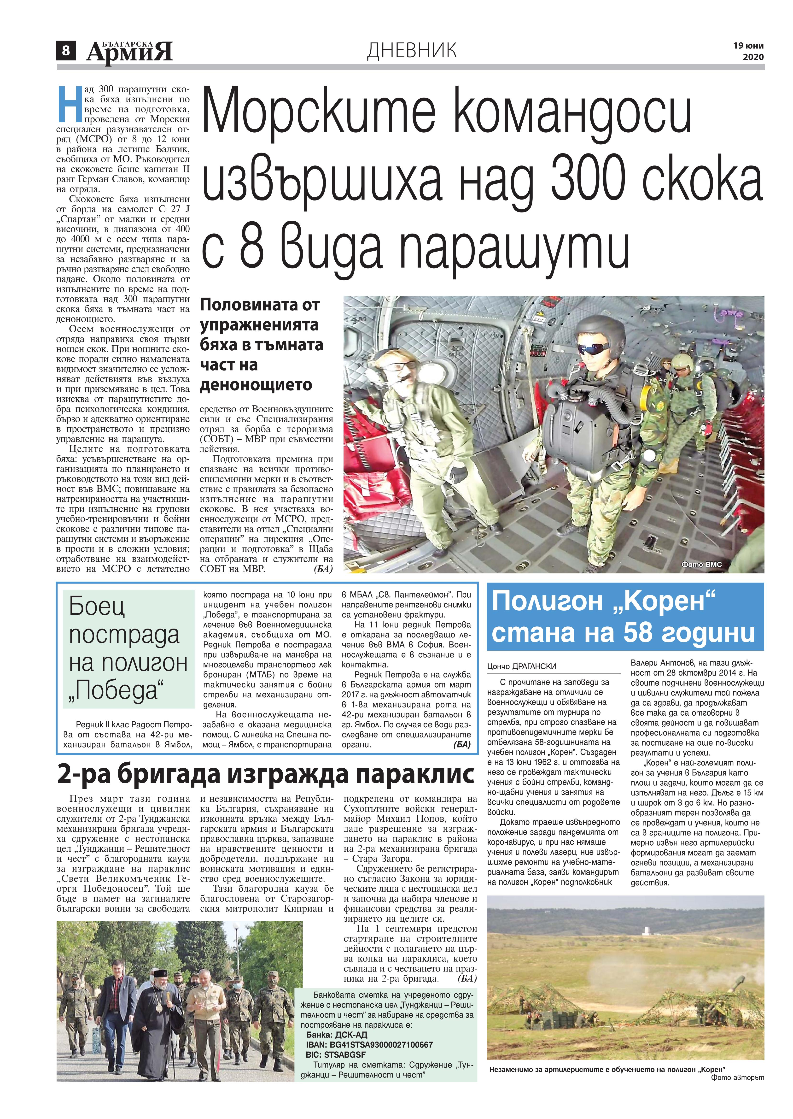 https://armymedia.bg/wp-content/uploads/2015/06/08.page1_-141.jpg