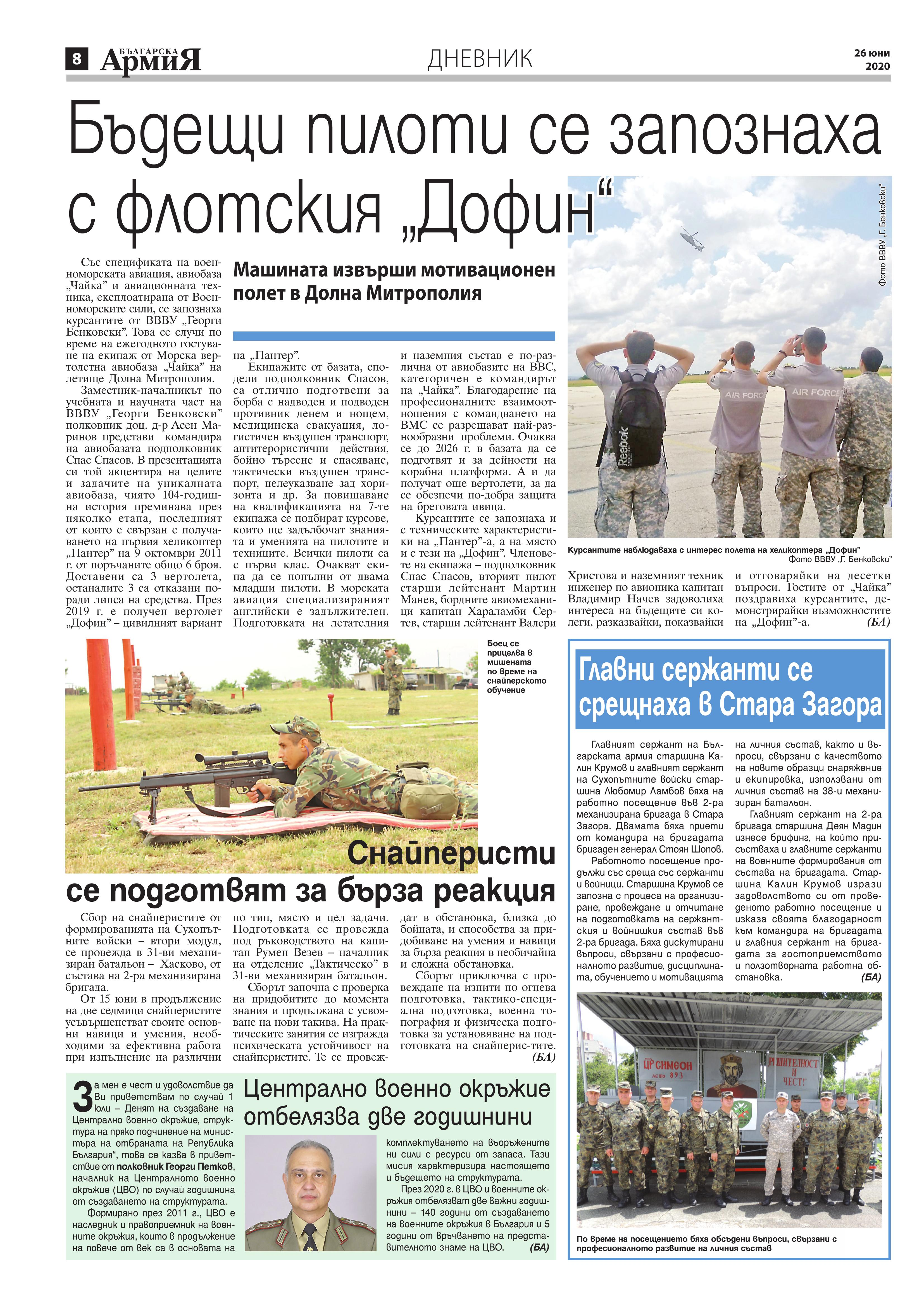 https://armymedia.bg/wp-content/uploads/2015/06/08.page1_-142.jpg